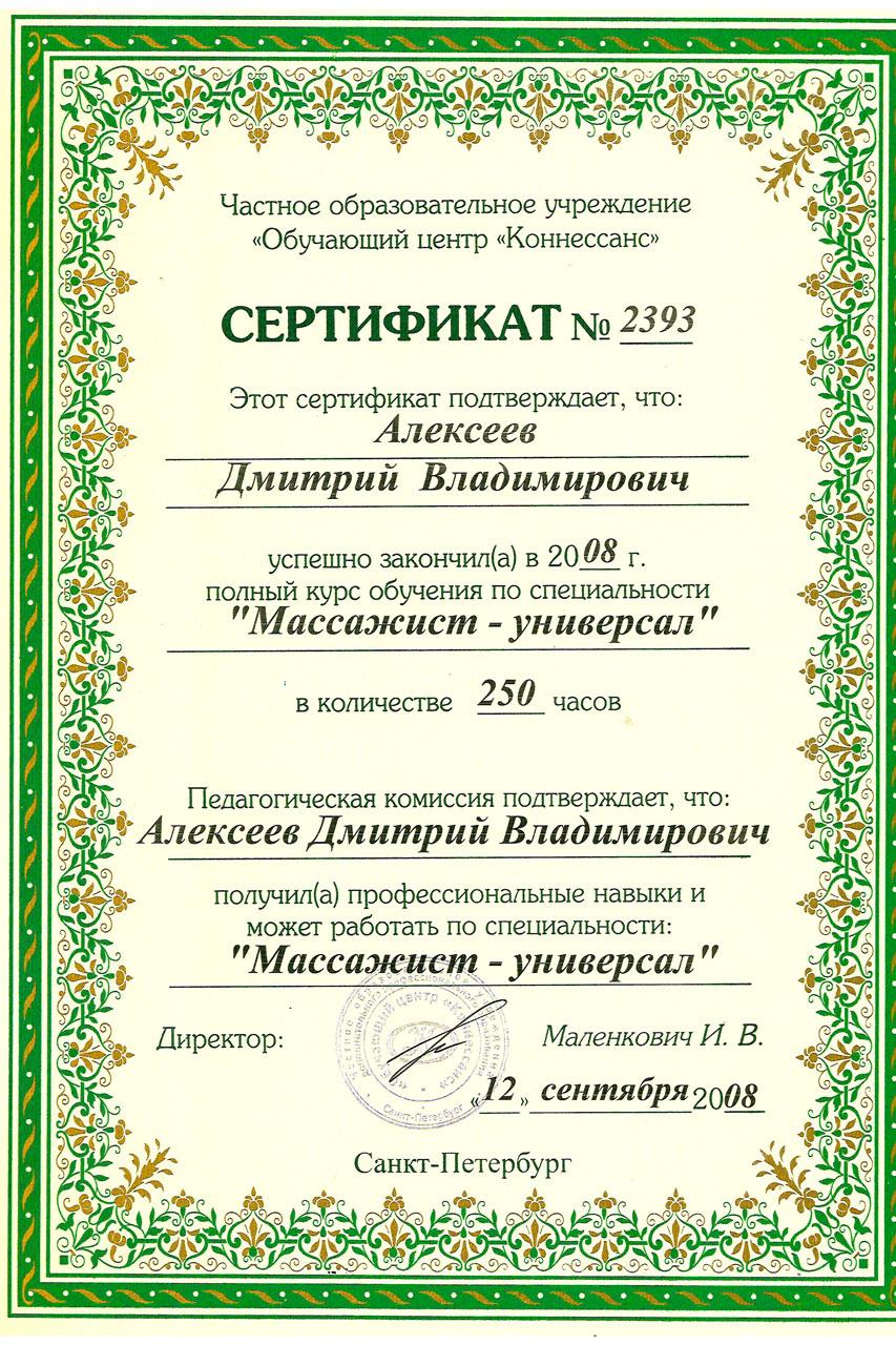 Сертификат Алексеев 1