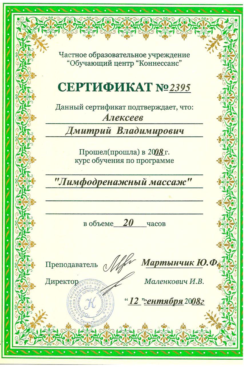 Сертификат Алексеев 3