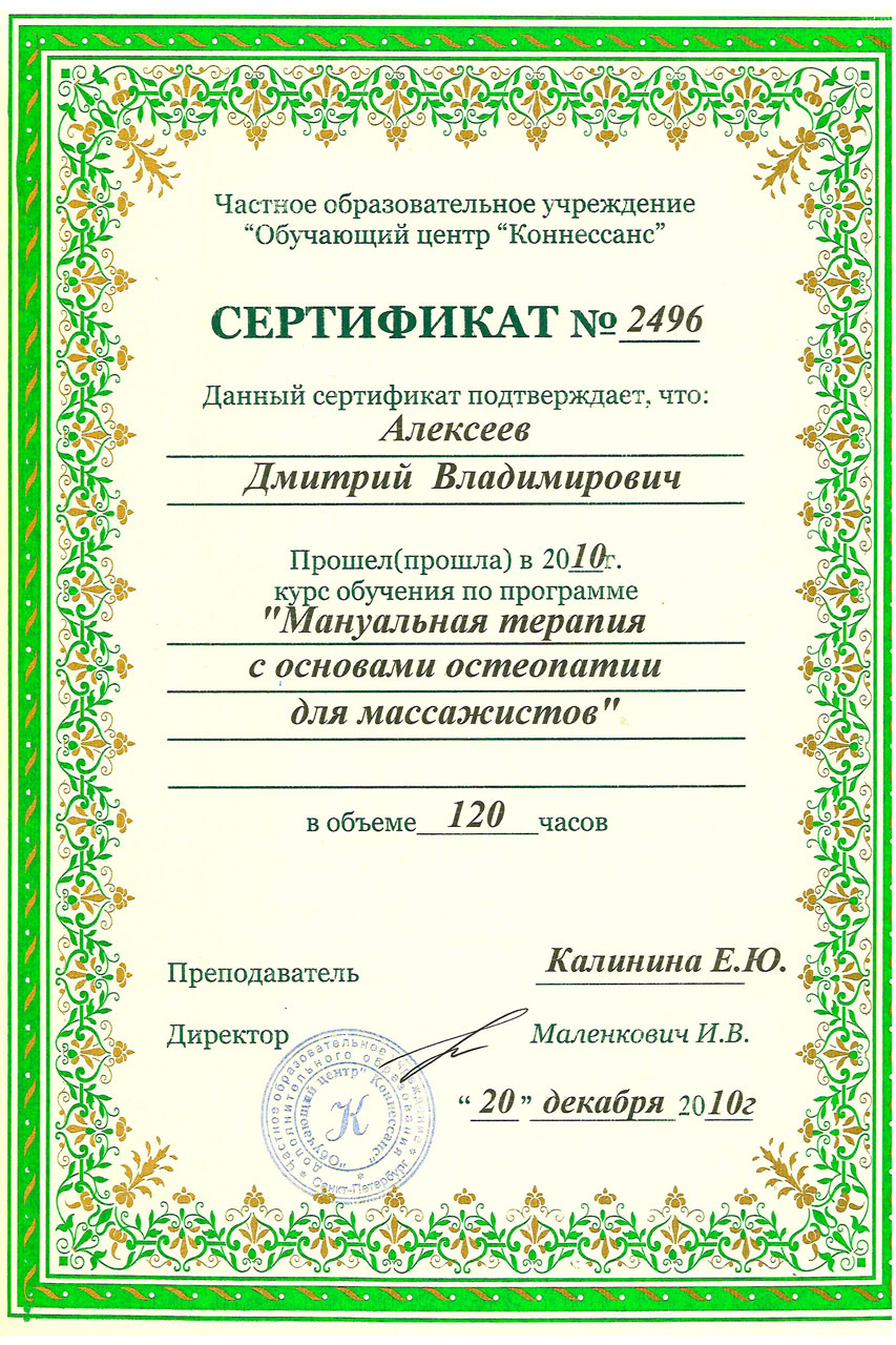 Сертификат Алексеев 4