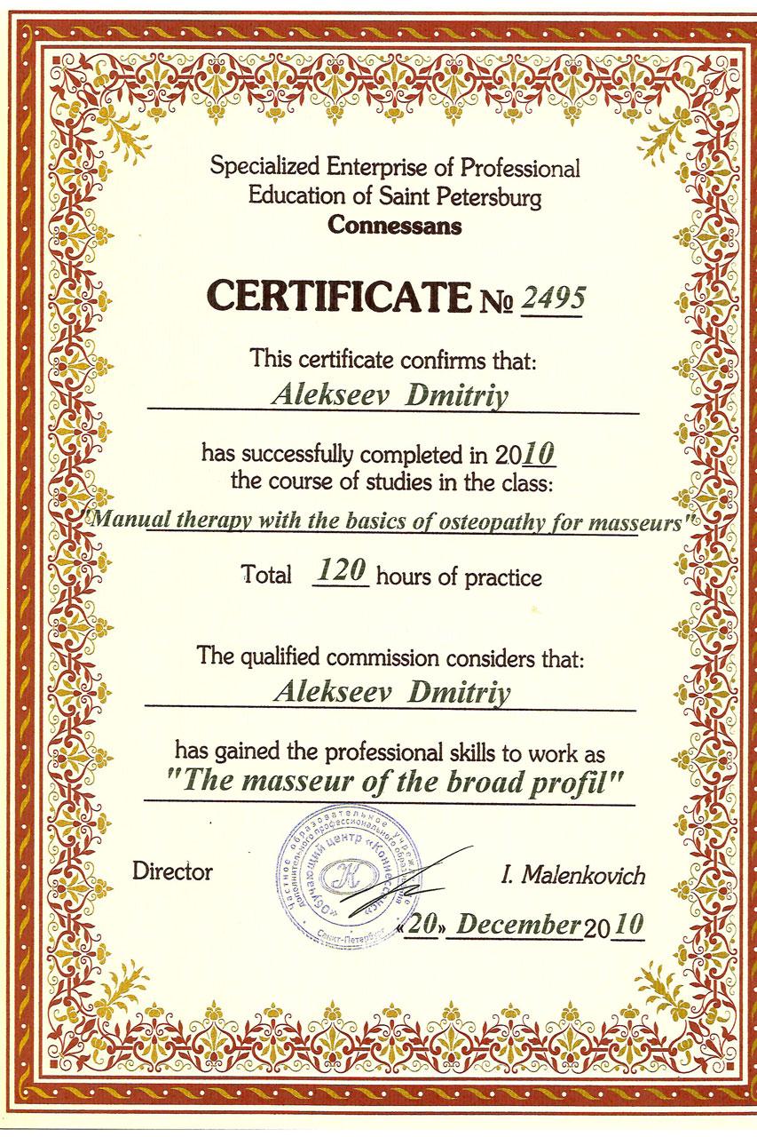 Сертификат Алексеев 5