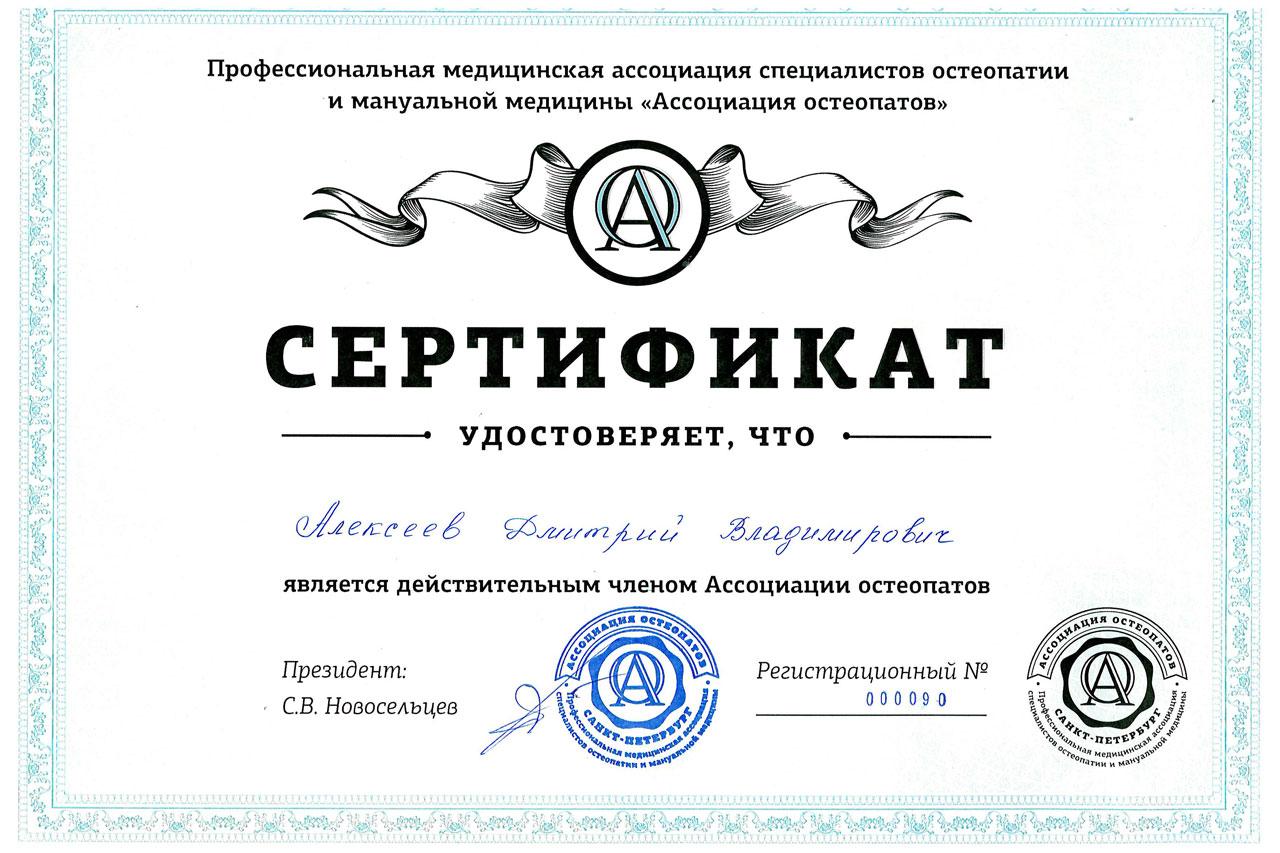 Сертификат Алексеев 7