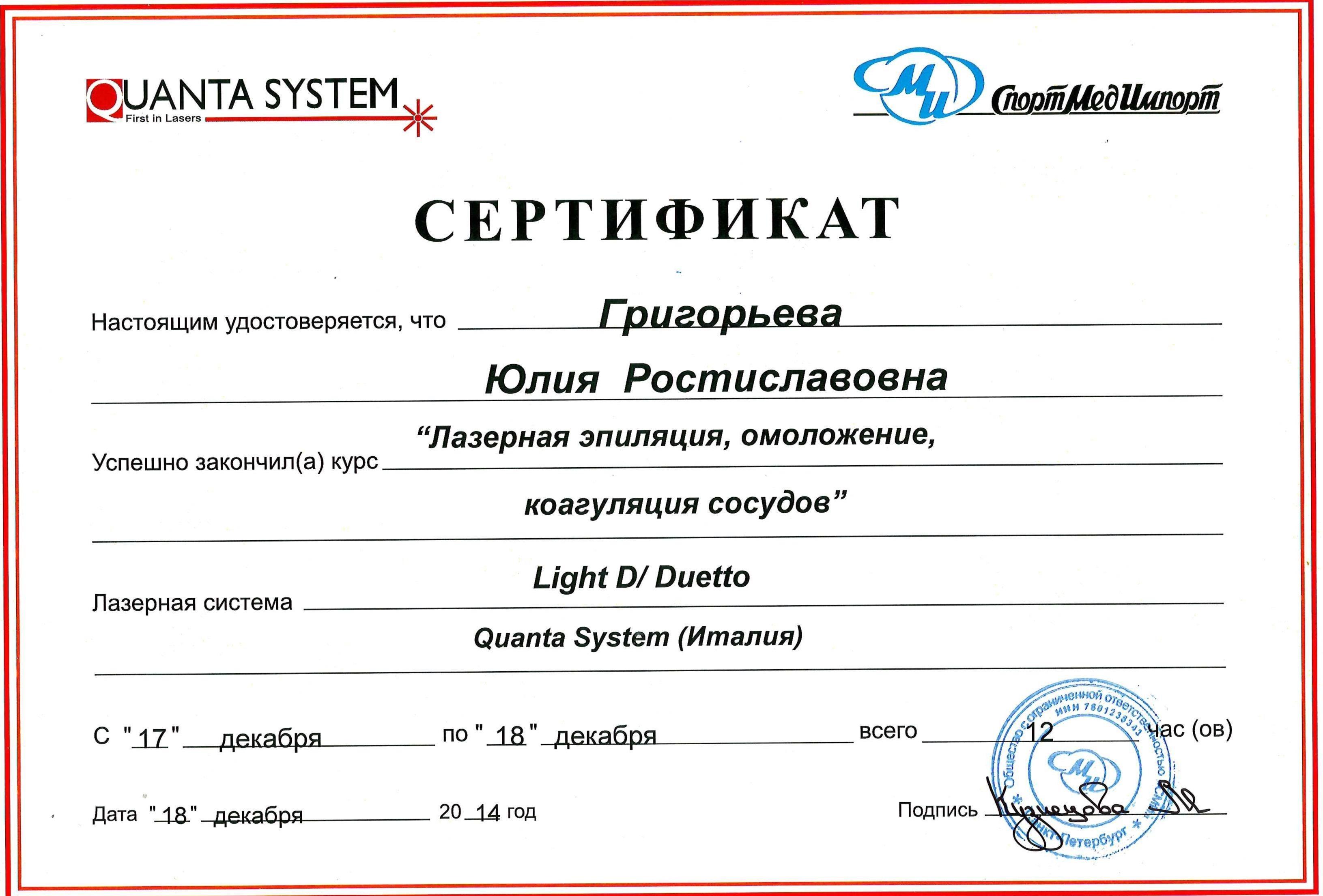 Сертификат — Лазерная эпиляция Light D/ Duetto. Григорьева Юлия Ростиславовна