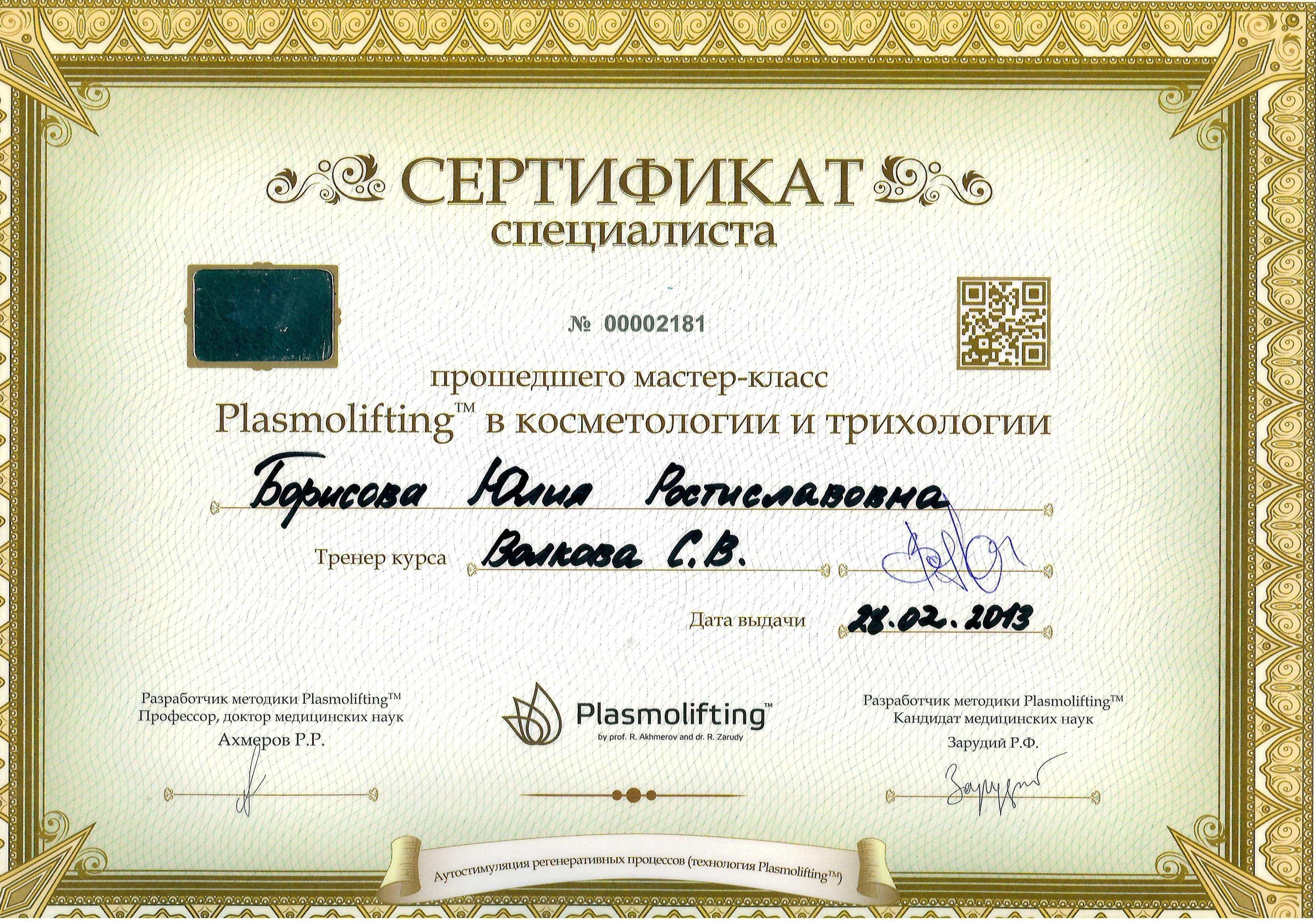 Сертификат — Plasmolifting. Григорьева Юлия Ростиславовна