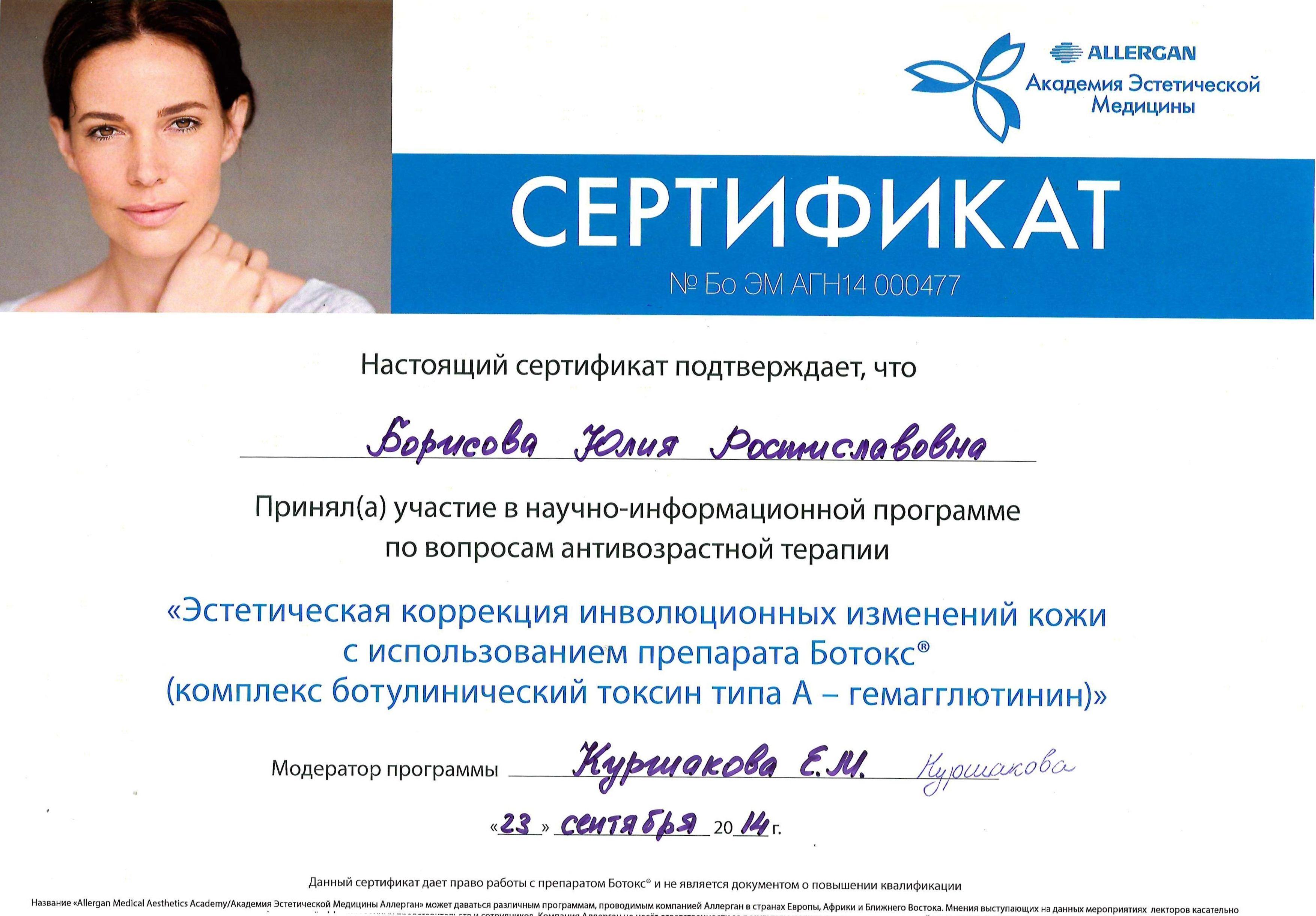 Сертификат — Коррекция с применением препарата Ботокс. Григорьева Юлия Ростиславовна