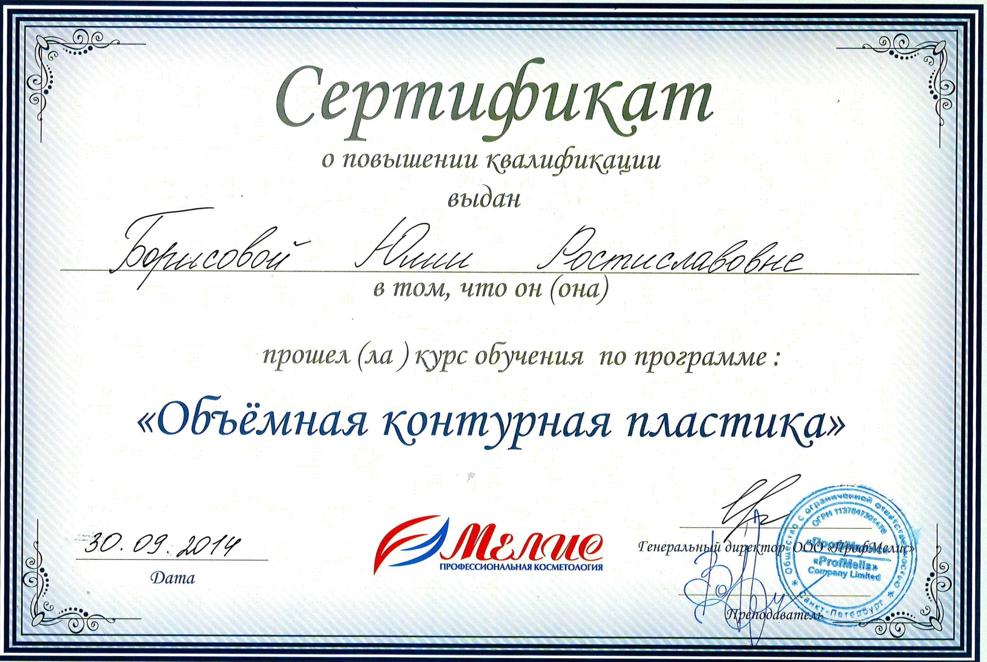 Сертификат — Объемная контурная пластика. Григорьева Юлия Ростиславовна