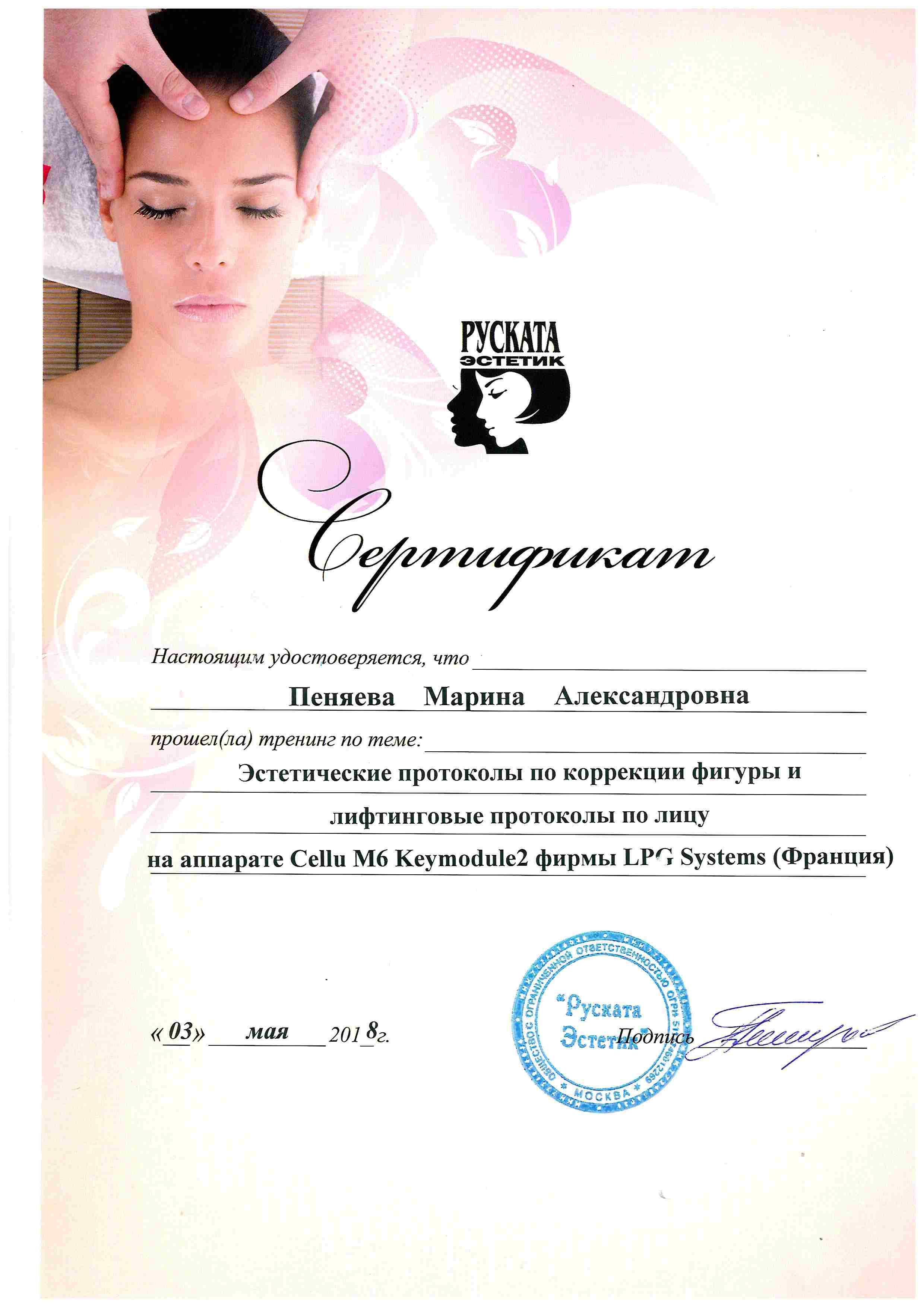 Сертификат — Тренинг «Эстетические протоколы на аппарате Cellu M6 Keymodule2 фирмы LPG System. Пеняева Марина Александровна