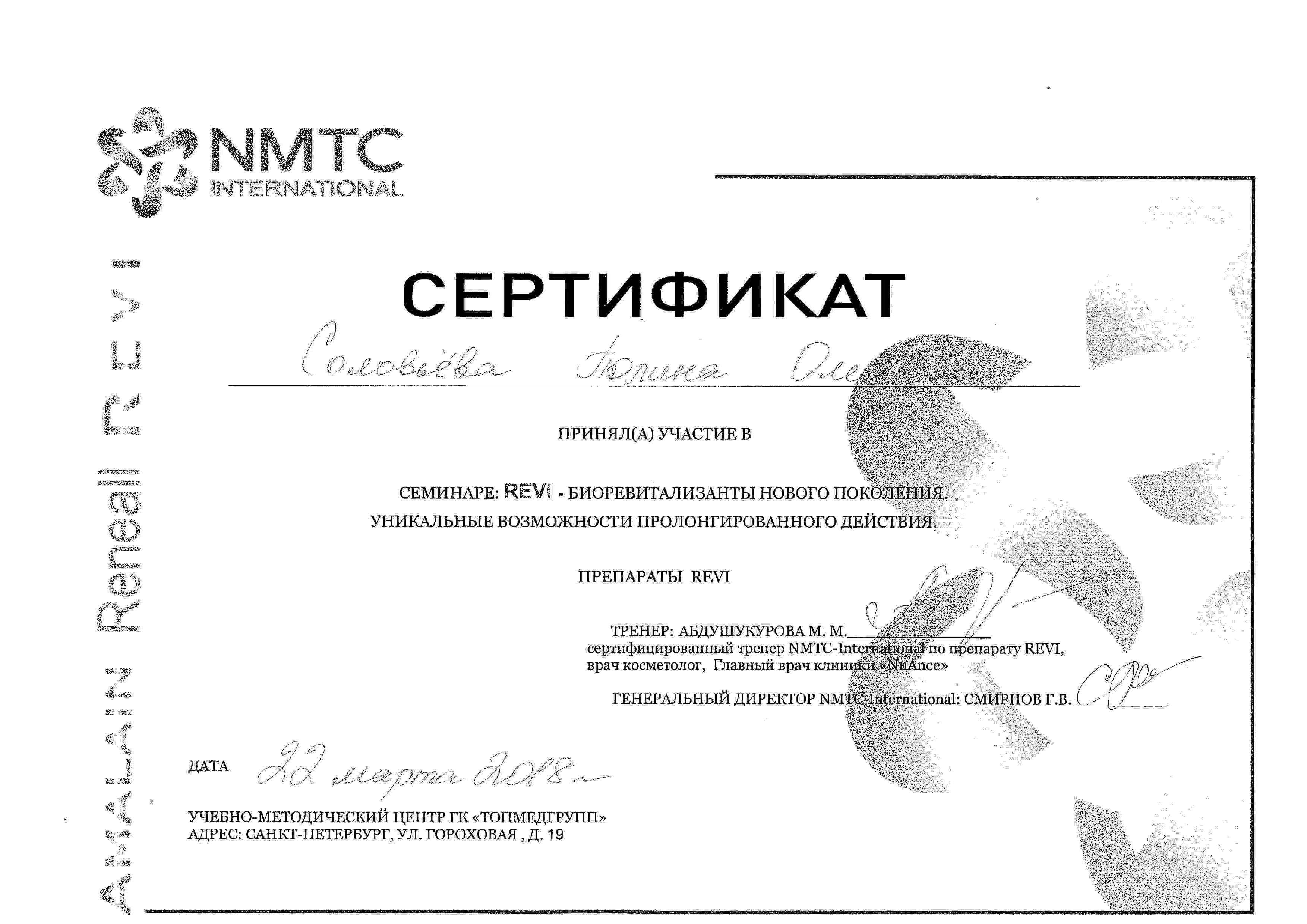 Сертификат Соловьева 19