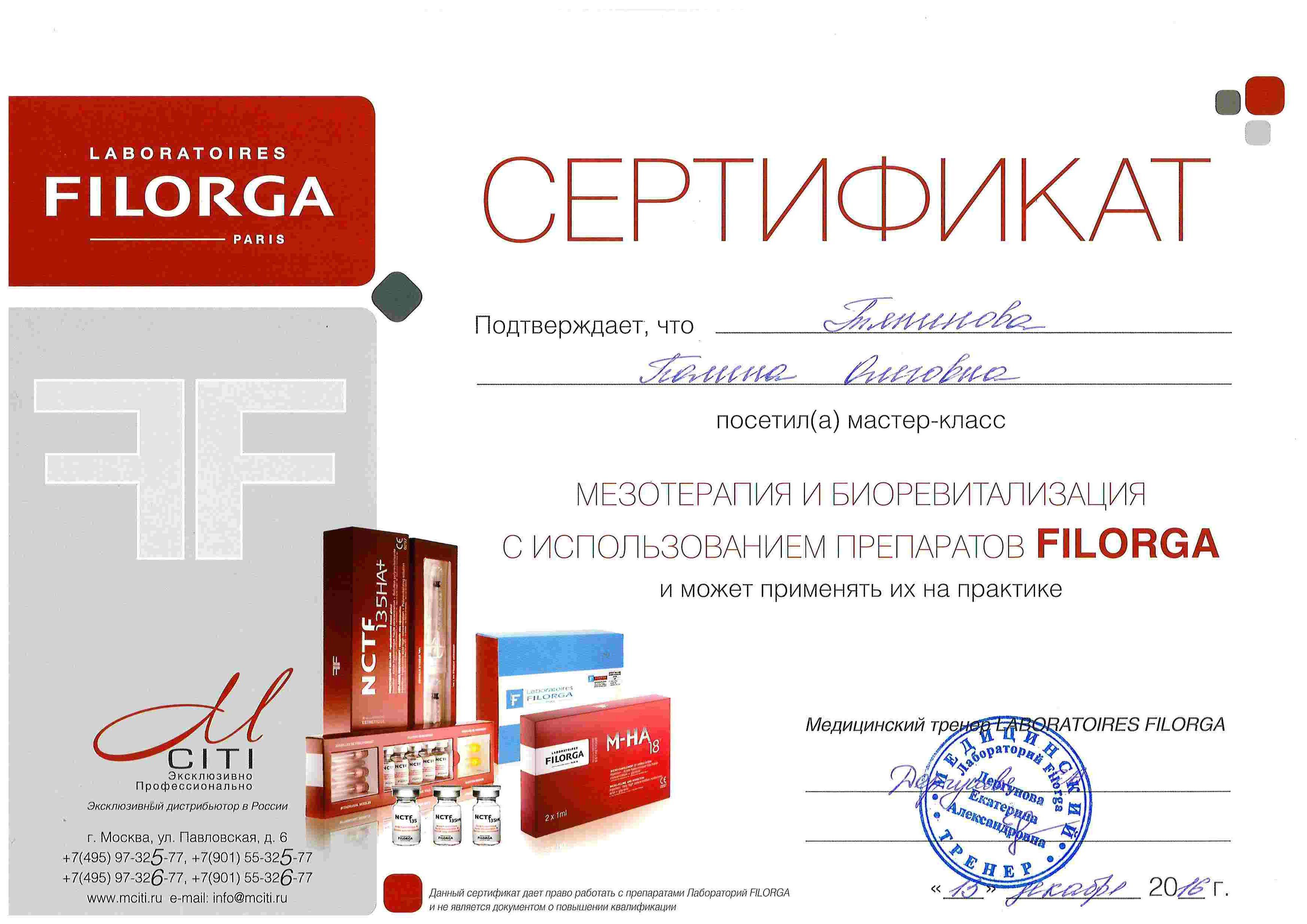 Сертификат Соловьева 14