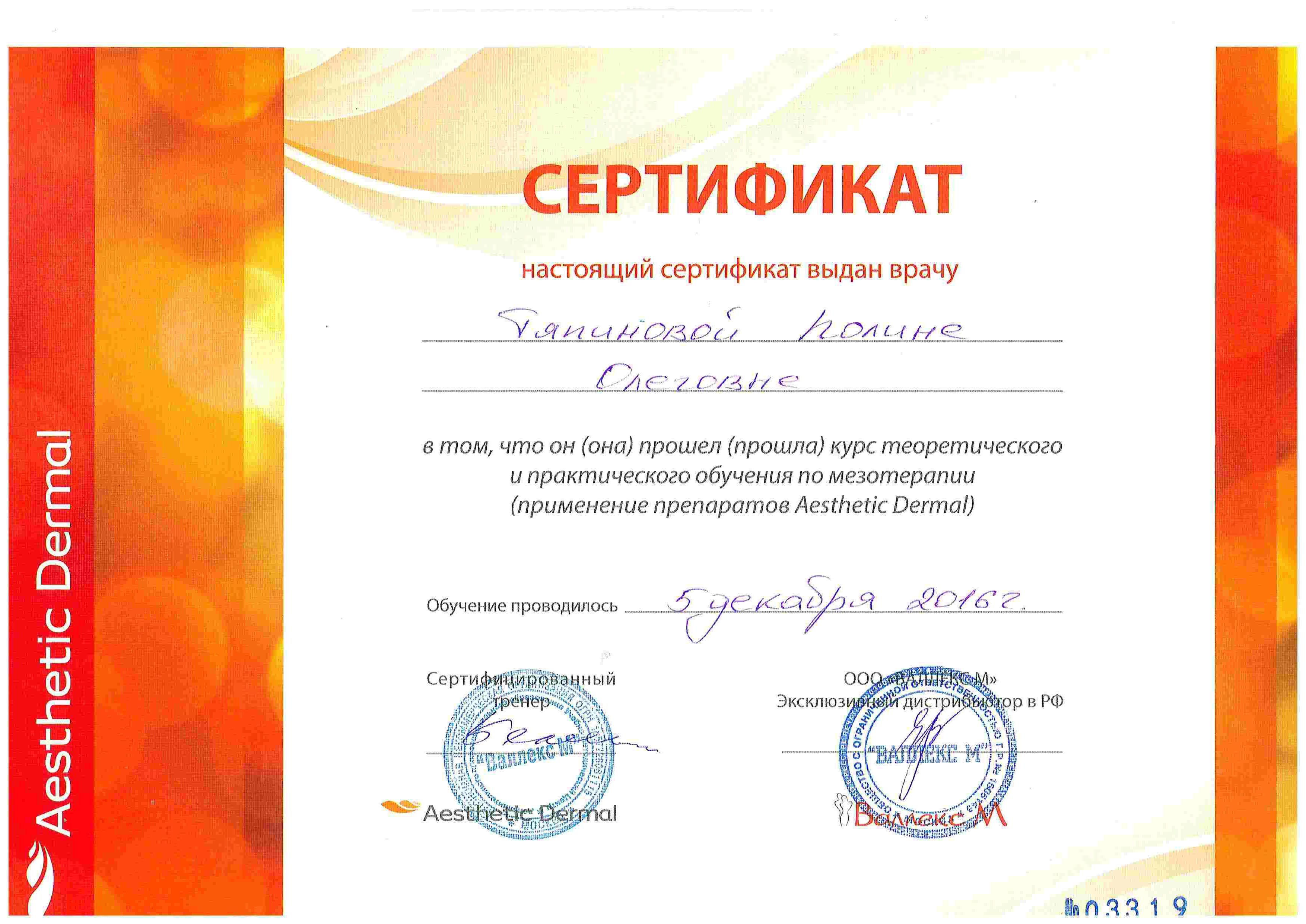 Сертификат Соловьева 4