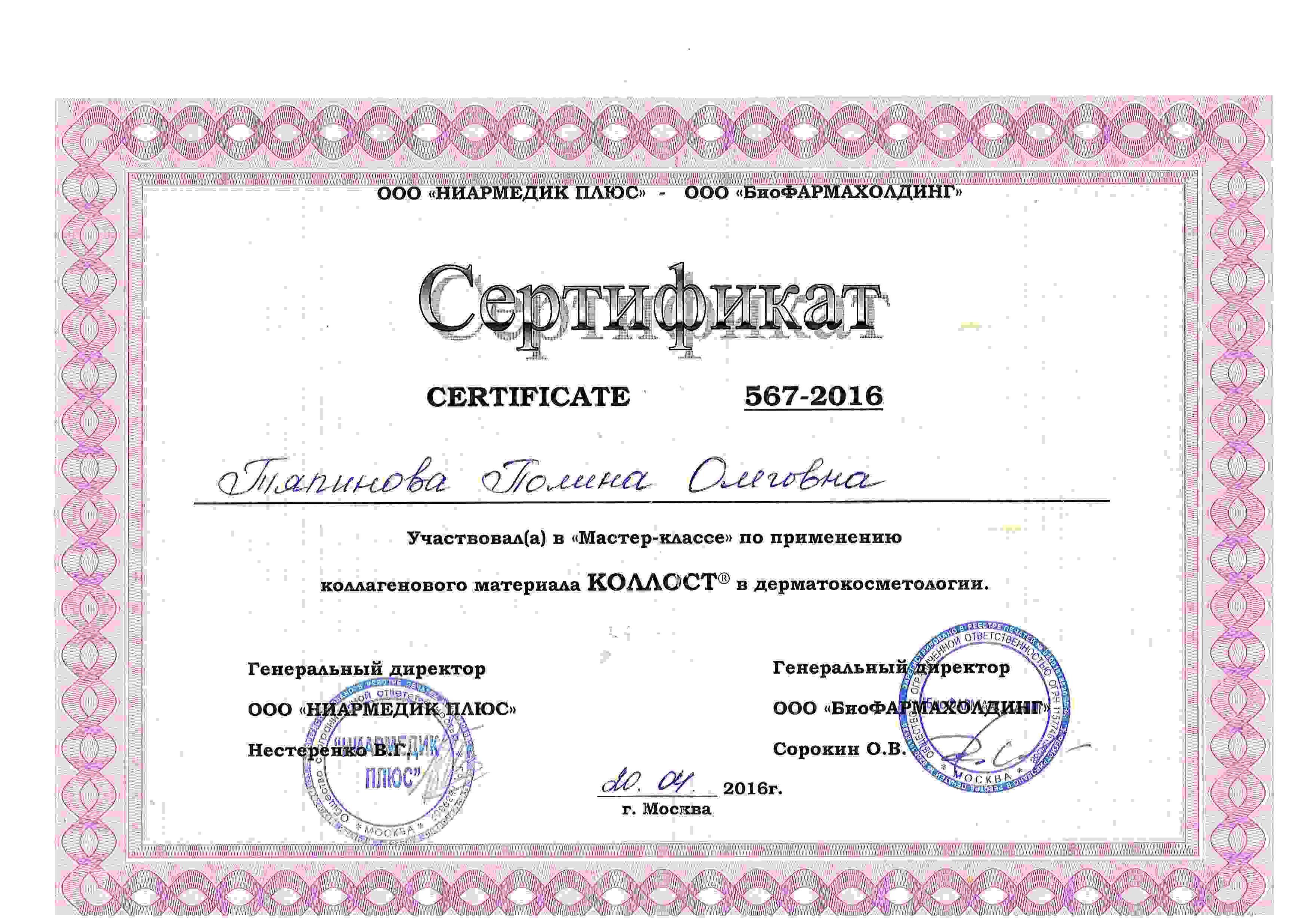 Сертификат Соловьева 13