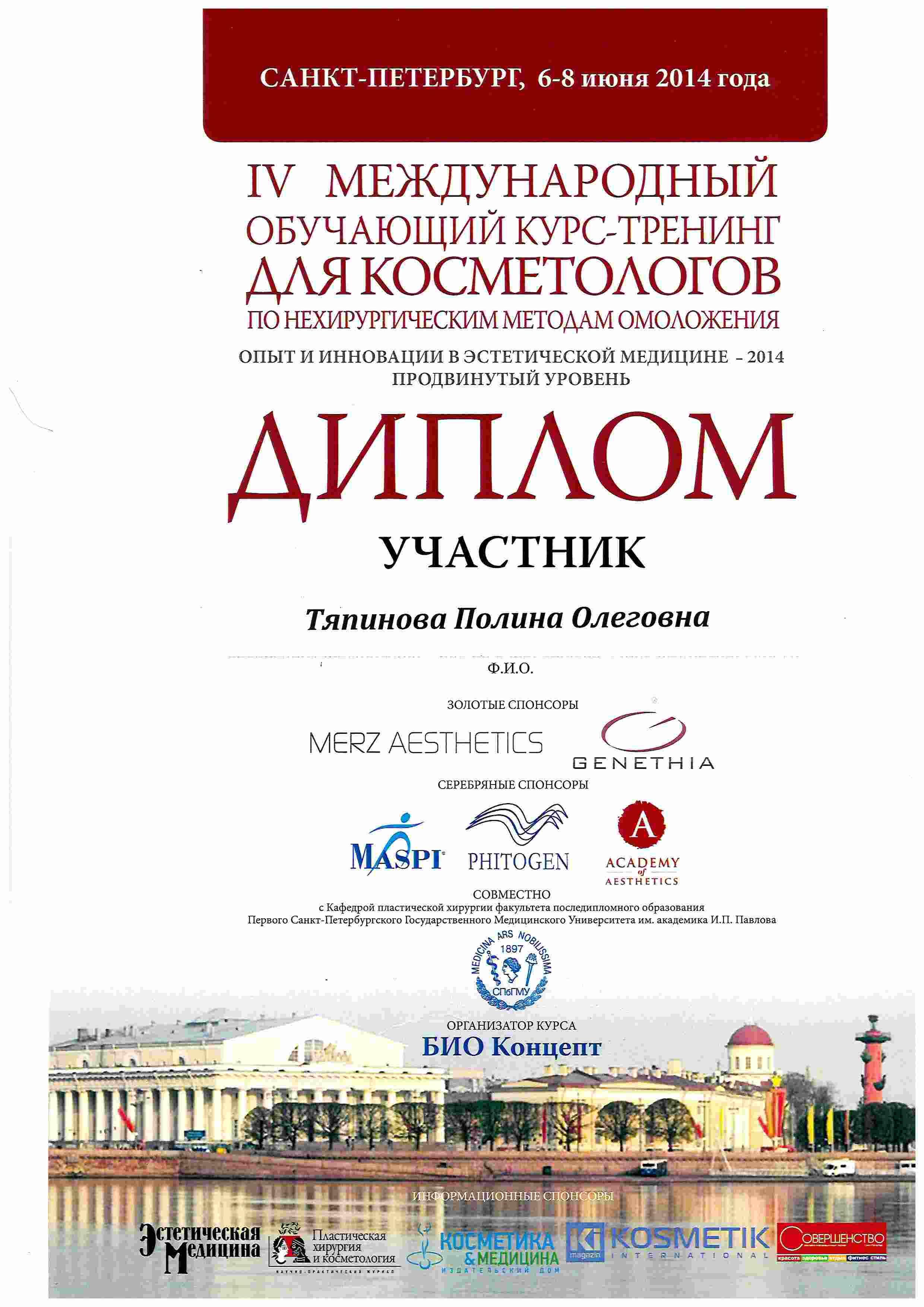 Сертификат Соловьева 12