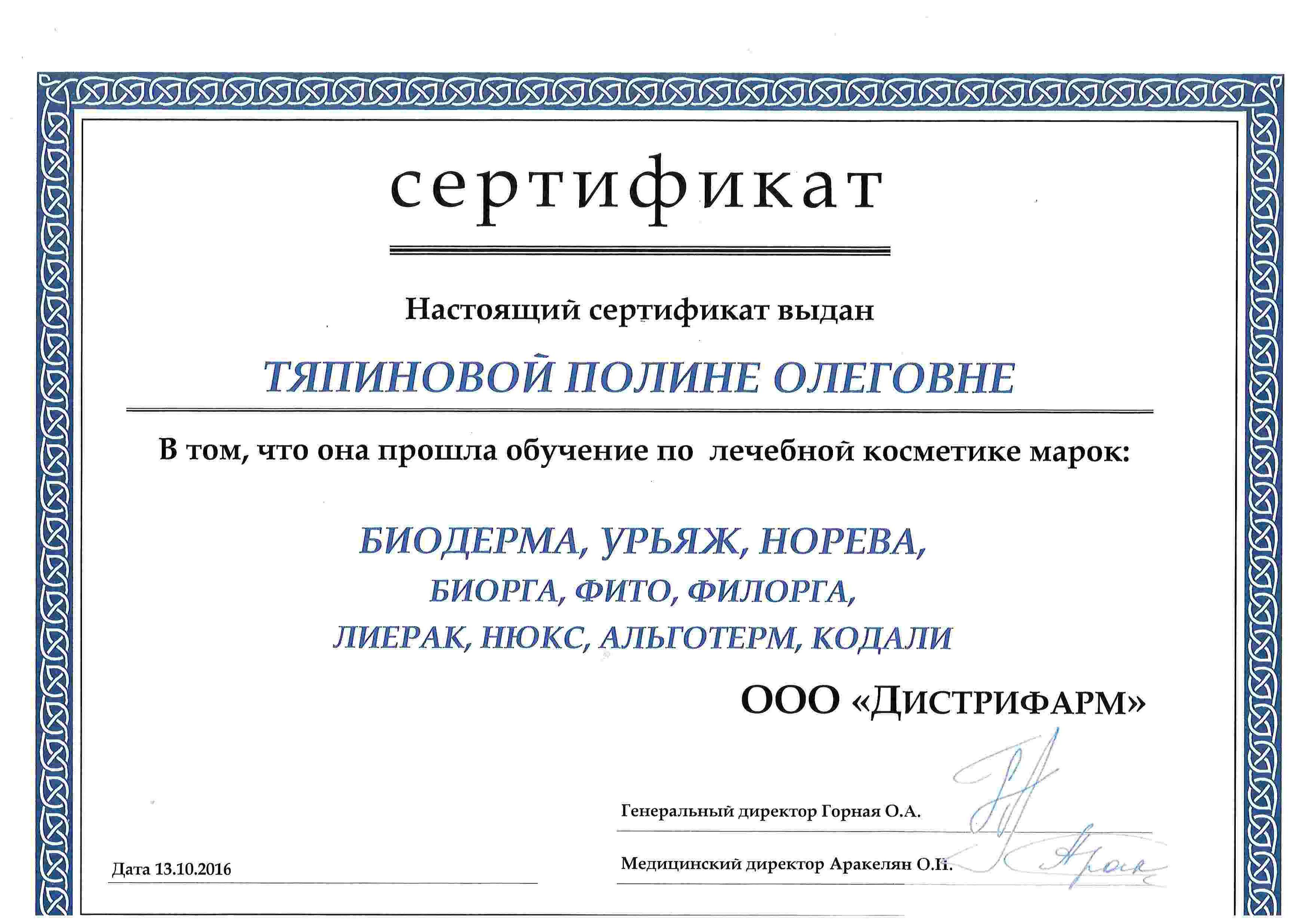 Сертификат Соловьева 10