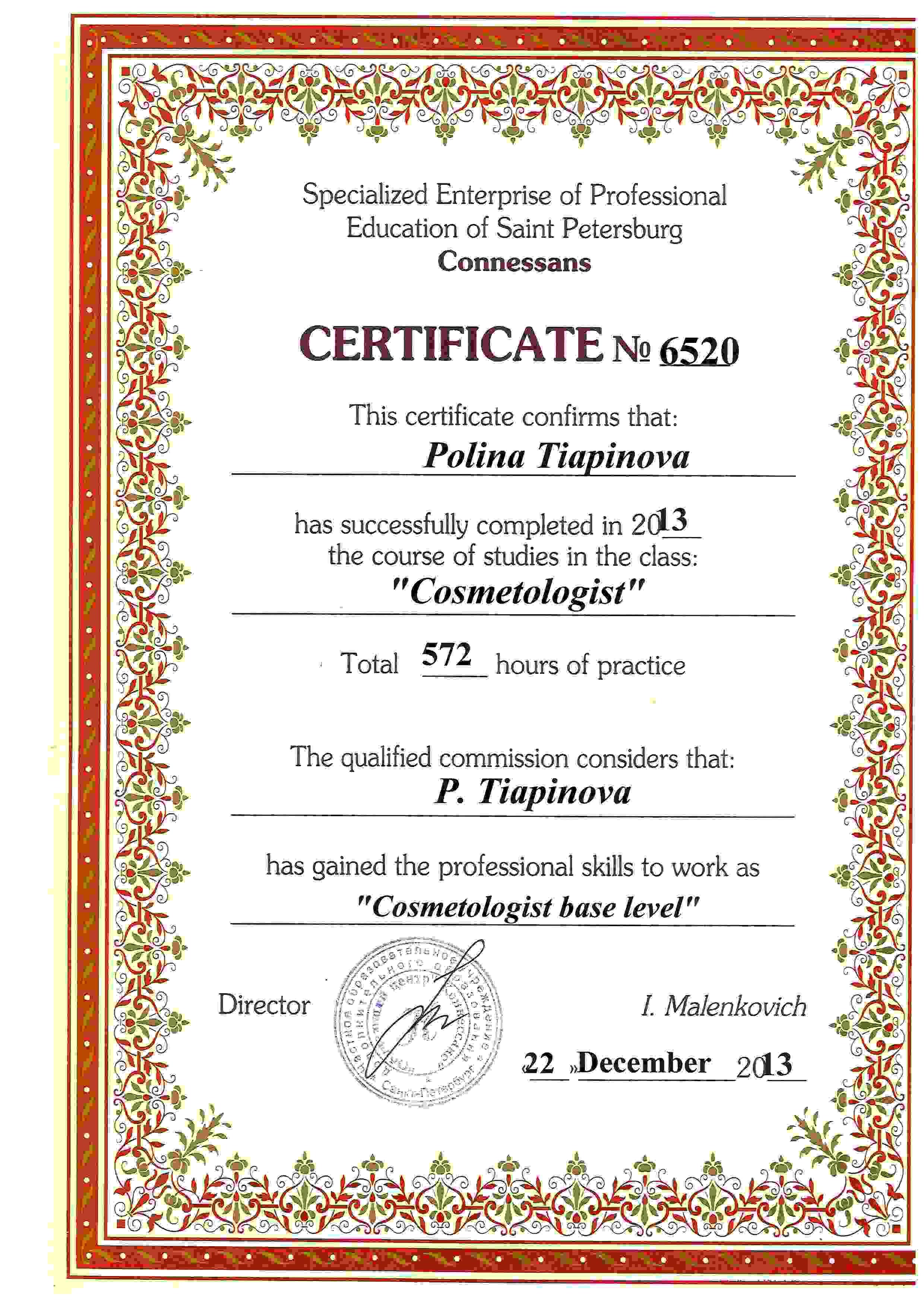 Сертификат Соловьева 9