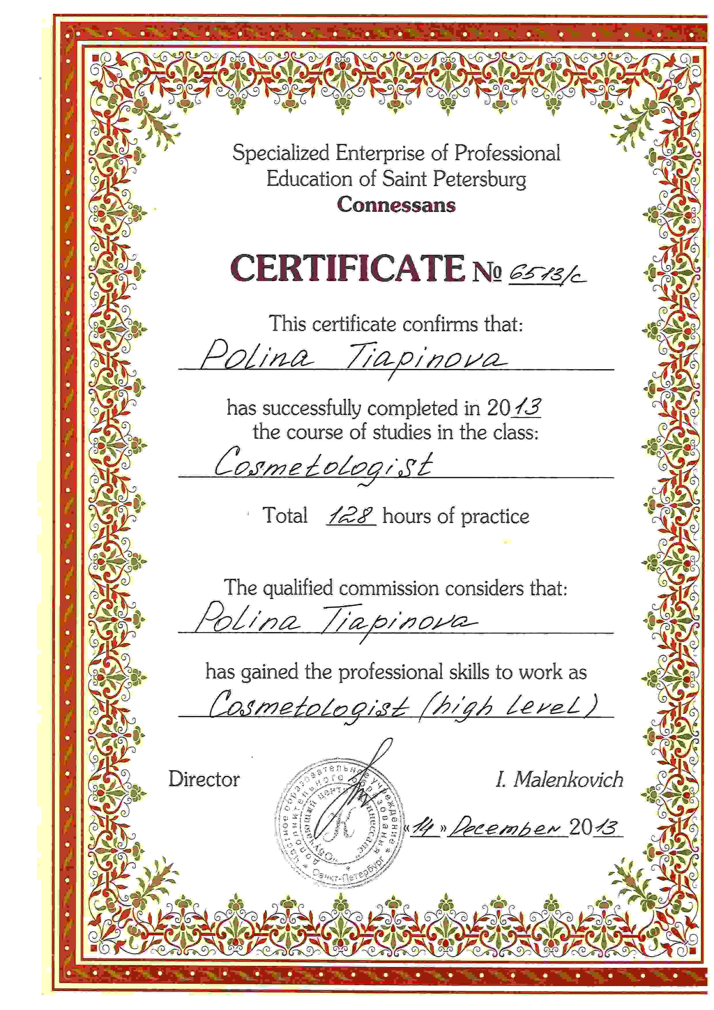 Сертификат Соловьева 3