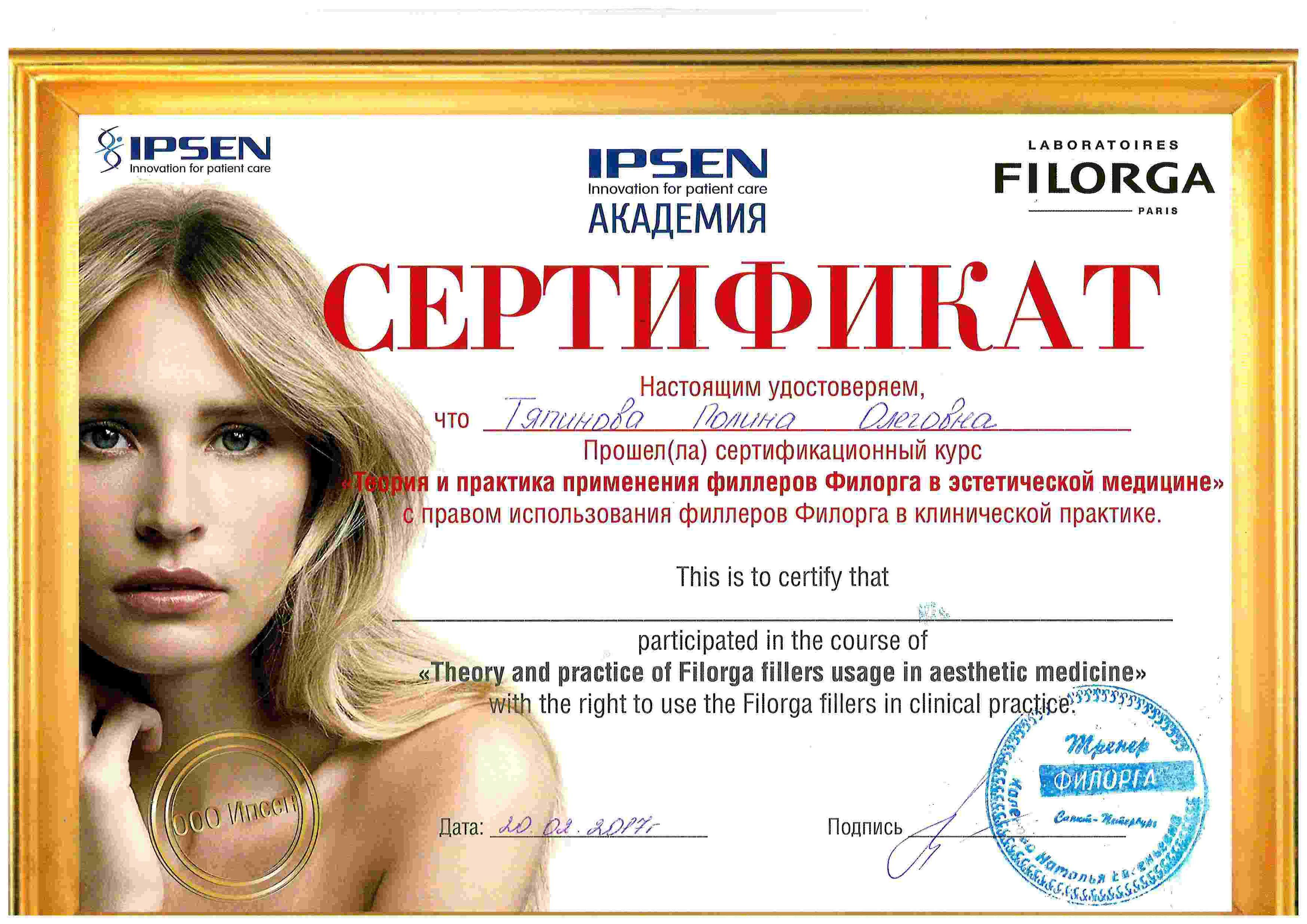 Сертификат Соловьева 7
