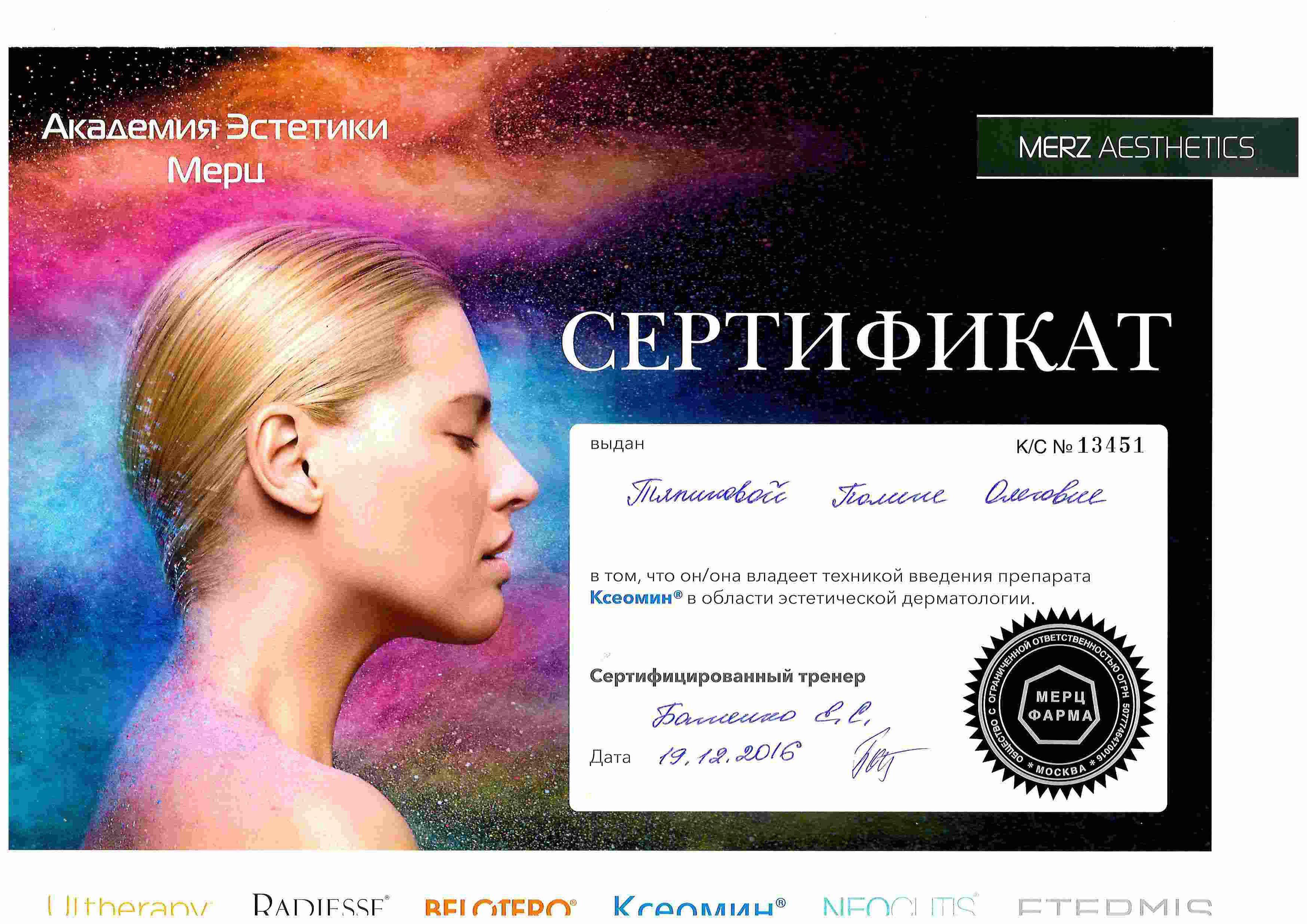 Сертификат Соловьева 16