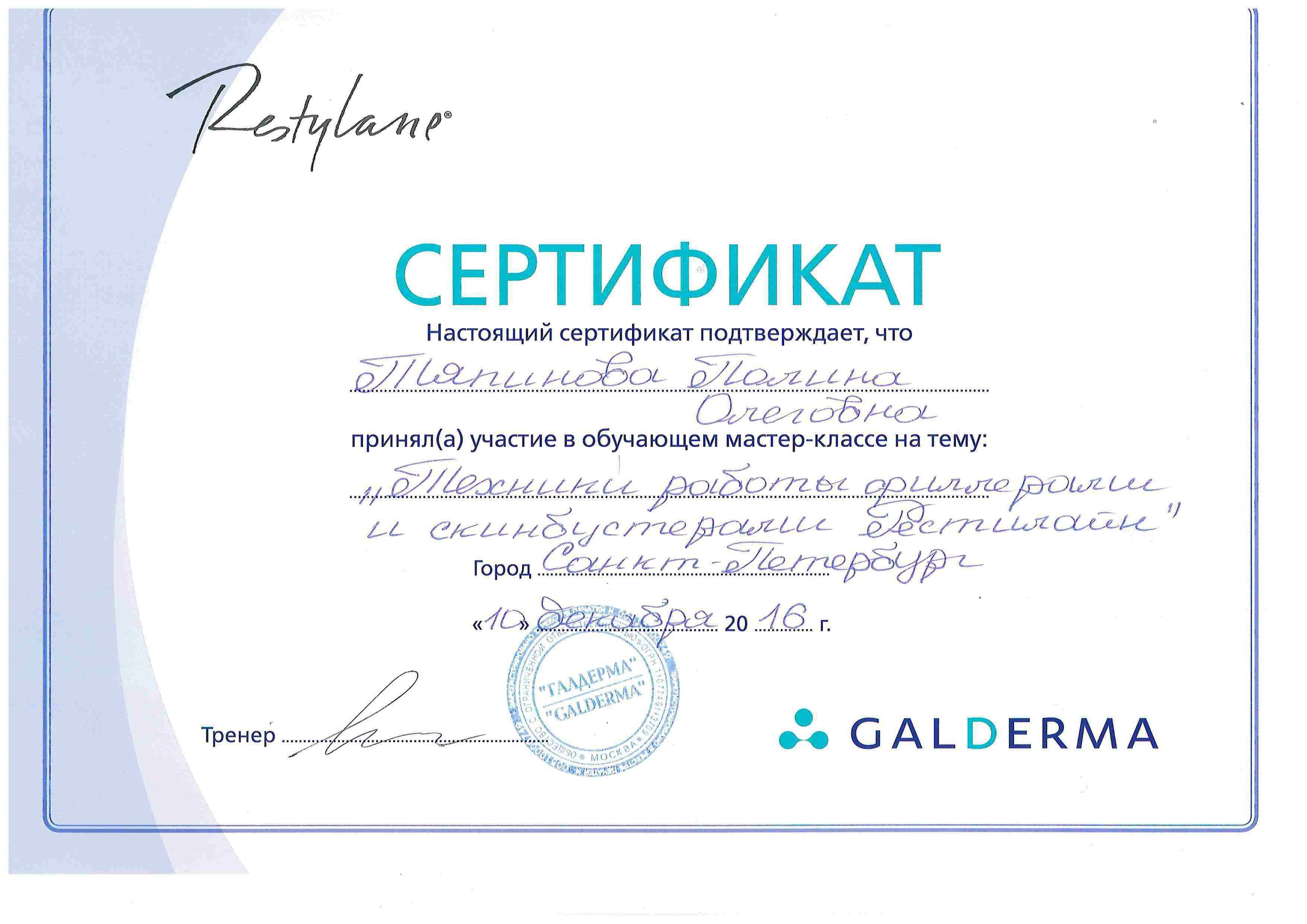 Сертификат Соловьева 15
