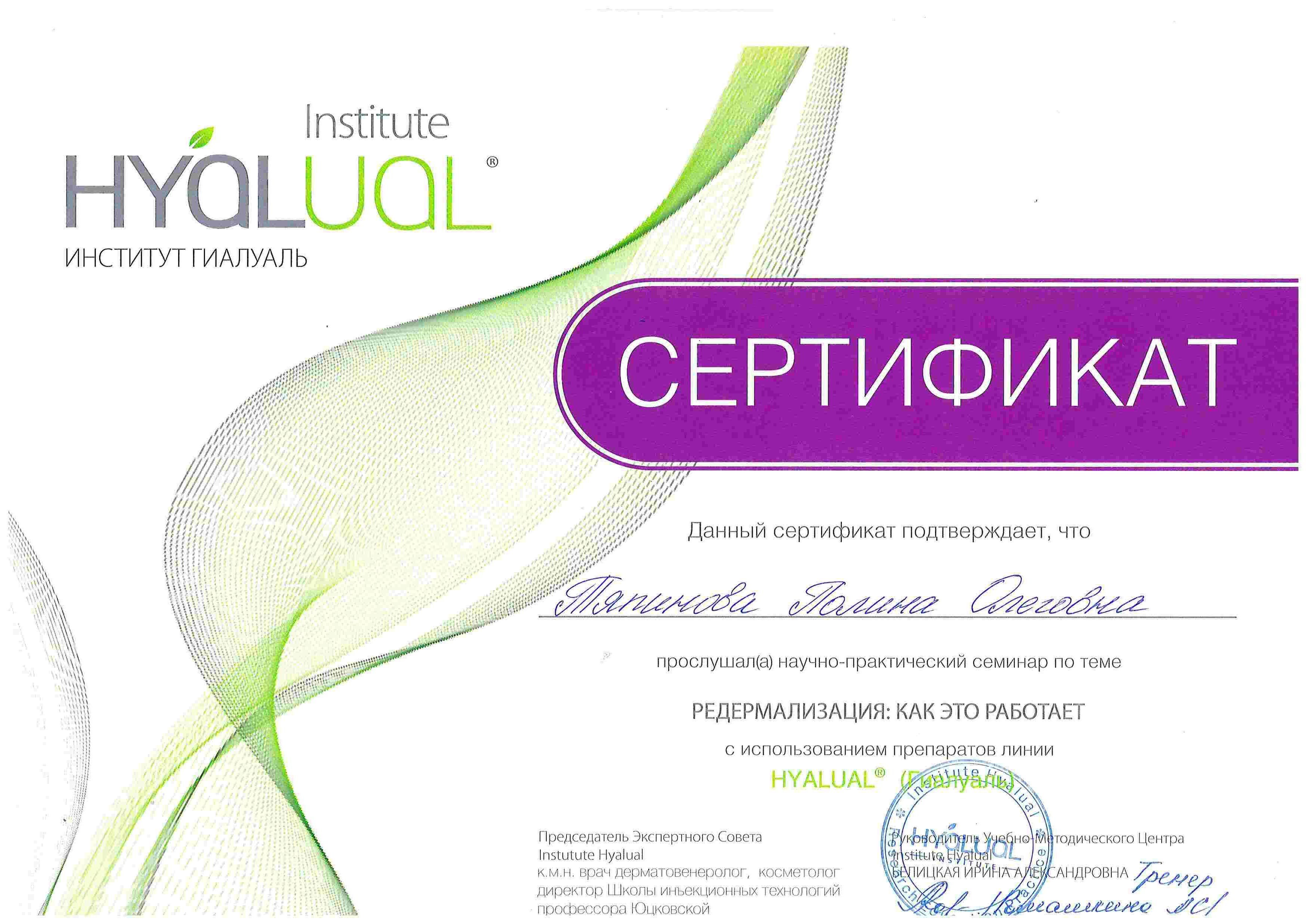 Сертификат Соловьева 6