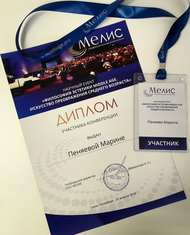 Конференция «Философия эстетики middle age. Искусство преображения среднего возраста»