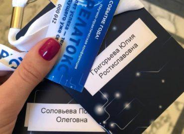 Конференция посвящённая препарату Релатокс-5