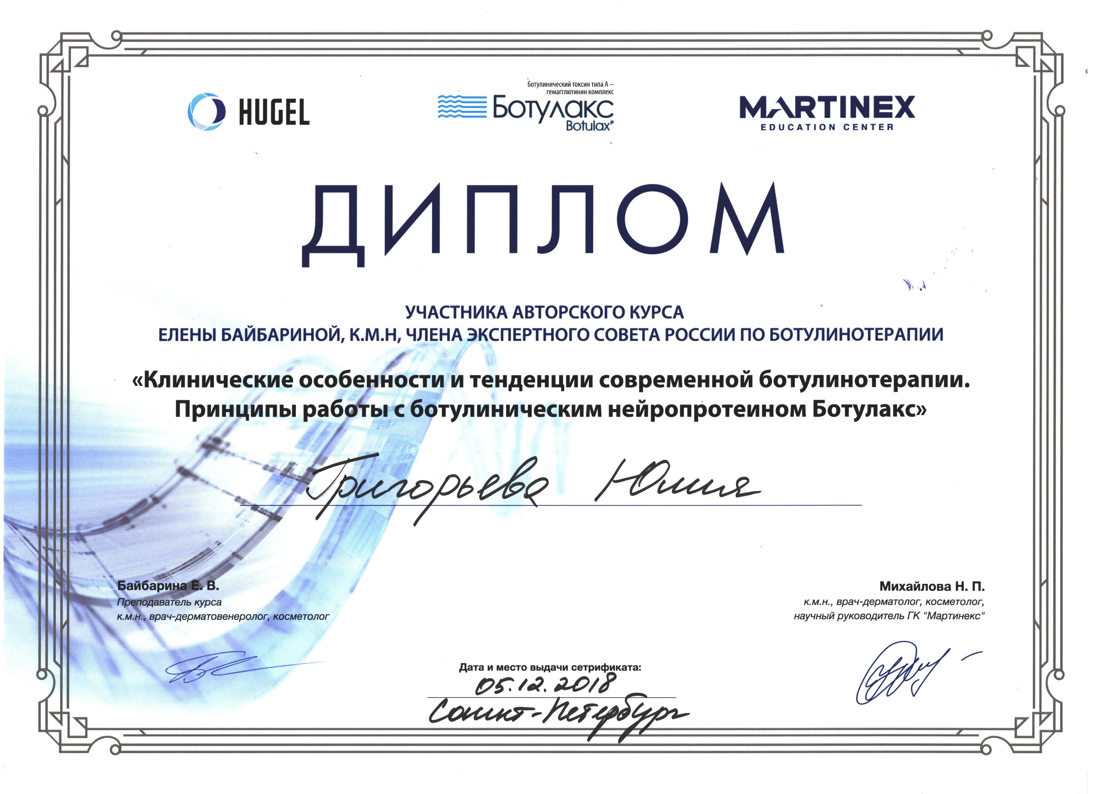 Сертификат — Ботулинотерапия. Григорьева Юлия Ростиславовна