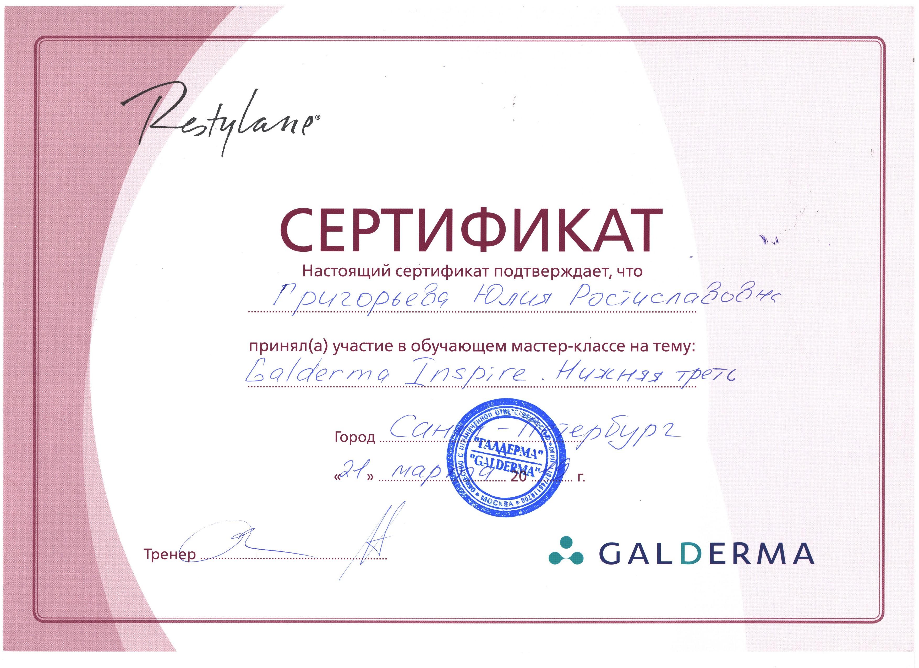 Сертификат — Galderma Inspire. Григорьева Юлия Ростиславовна