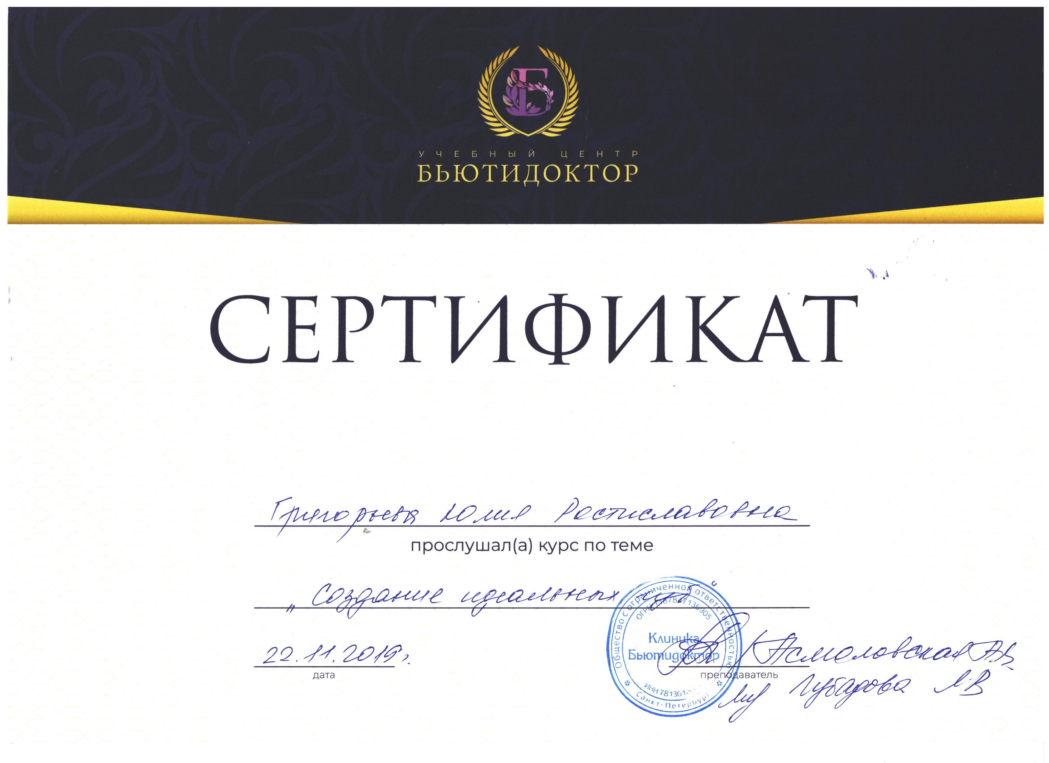 Сертификат — Создание идеальных губ. Григорьева Юлия Ростиславовна
