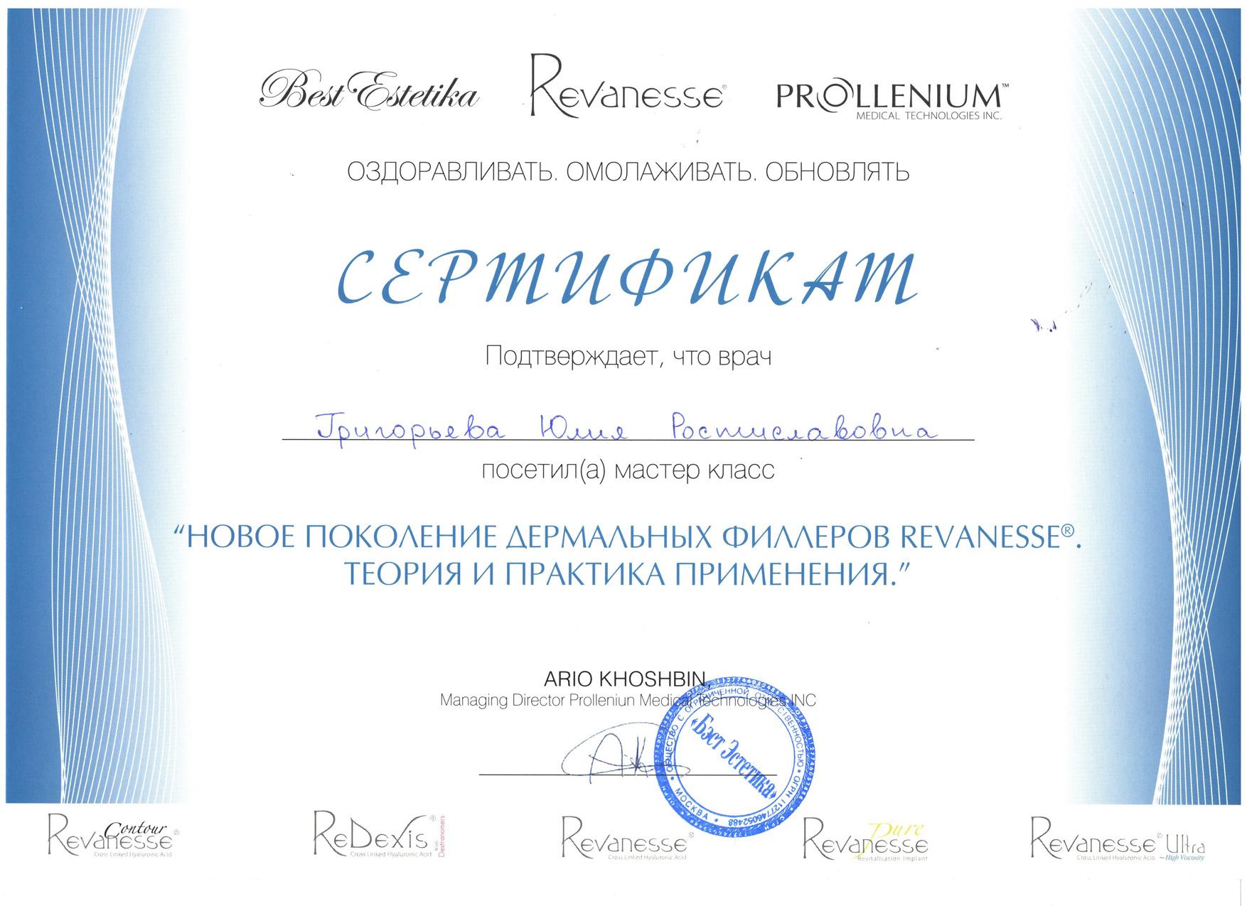 Сертификат — «Новое поколение дермальных филлеров Revanesse. Григорьева Юлия Ростиславовна