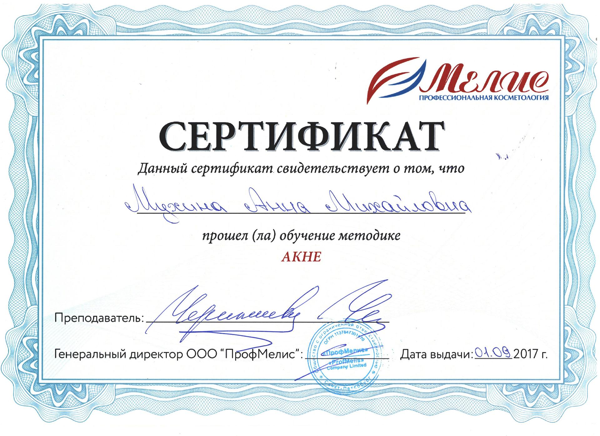 Сертификат Мухина9