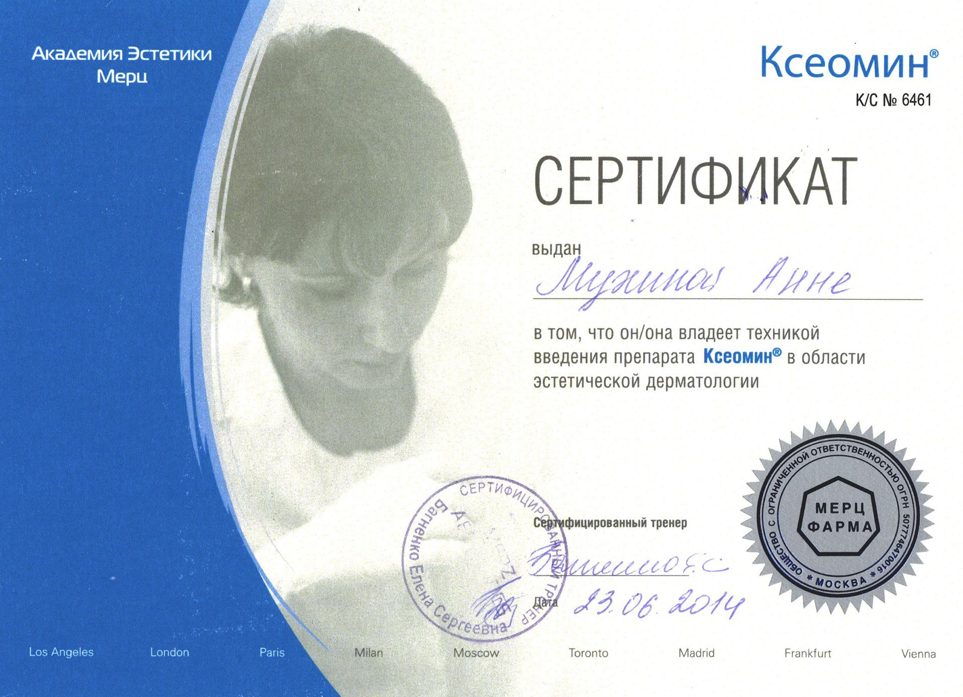 Сертификат — Применение препарата «Ксеомин». Мухина Анна Михайловна