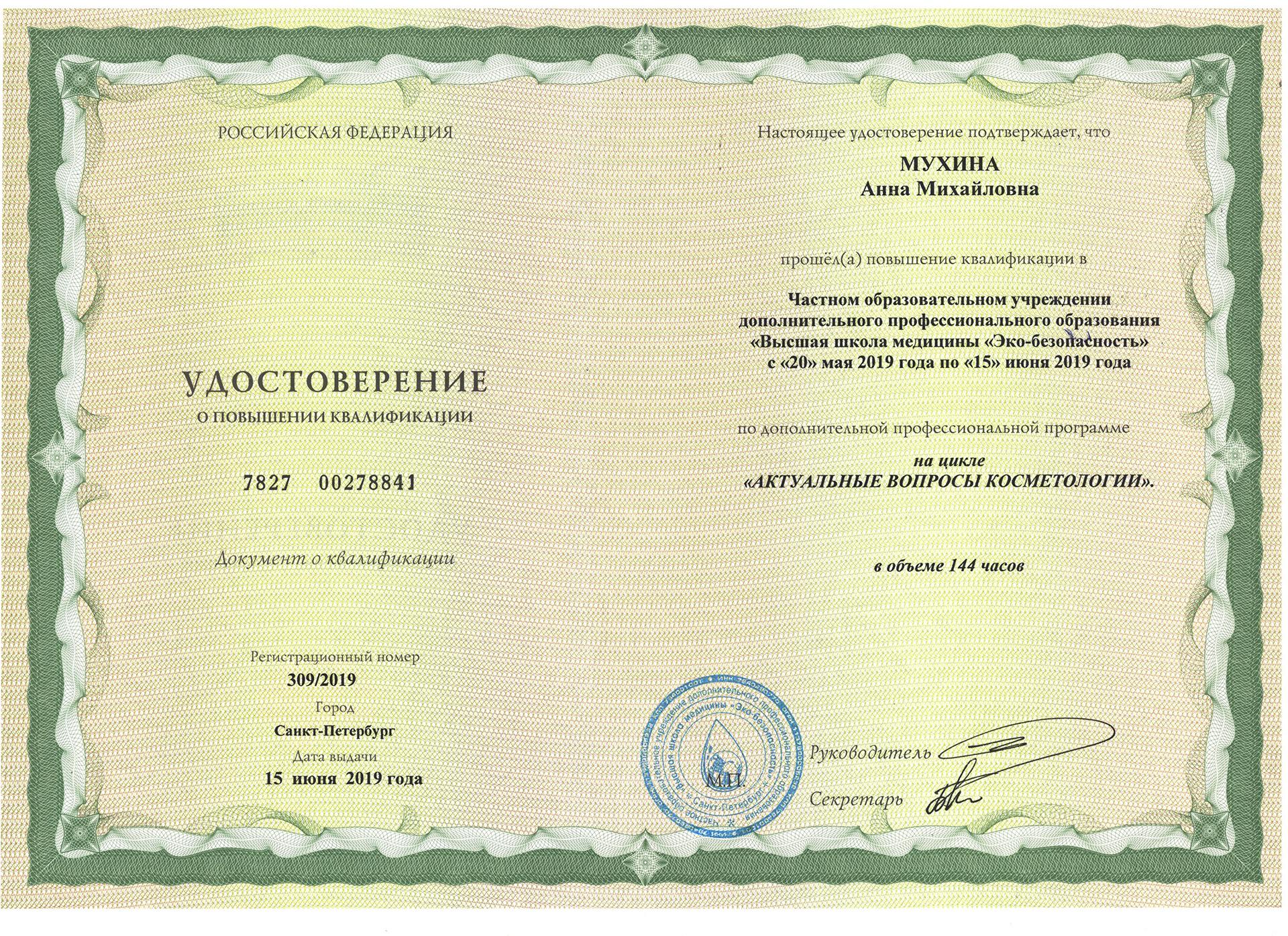 Сертификат — Удостоверение о повышении квалификации. Мухина Анна Михайловна