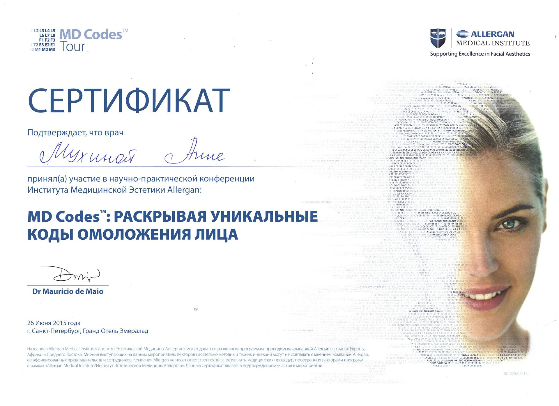 Сертификат — Конференция «MD Codes: раскрывая уникальные коды Омоложения лица. Мухина Анна Михайловна