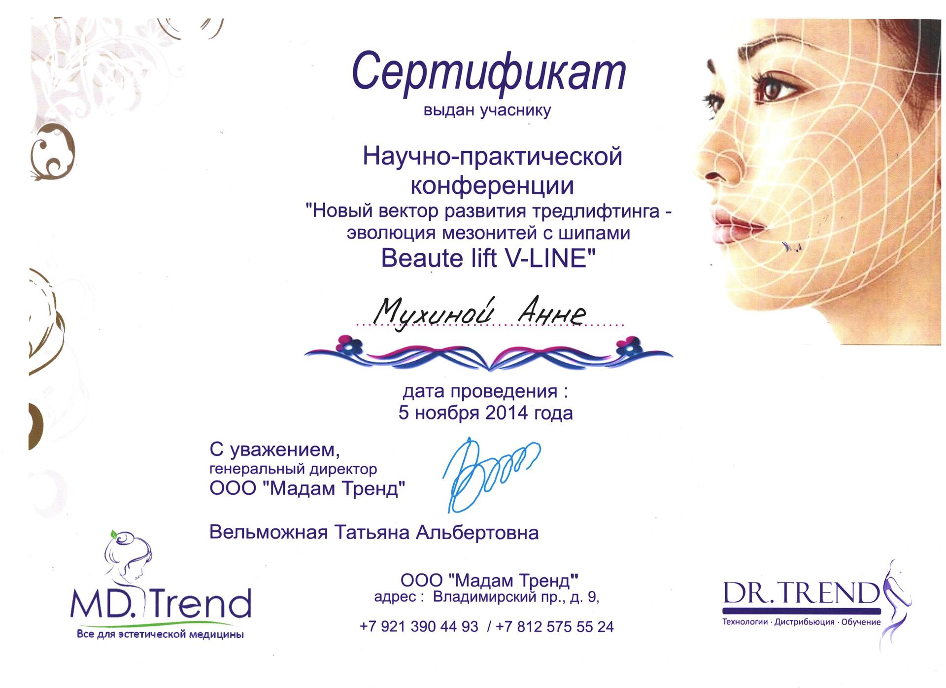Сертификат Мухина4