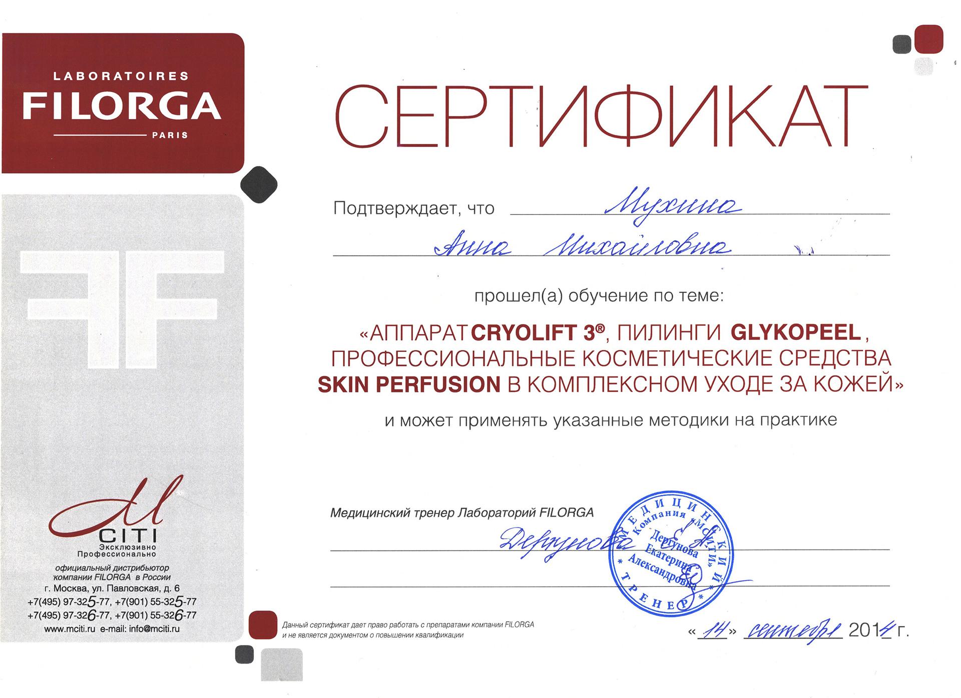 Сертификат — Обучение «Аппарат Cryolift 3, пилинги Glykopeel». Мухина Анна Михайловна