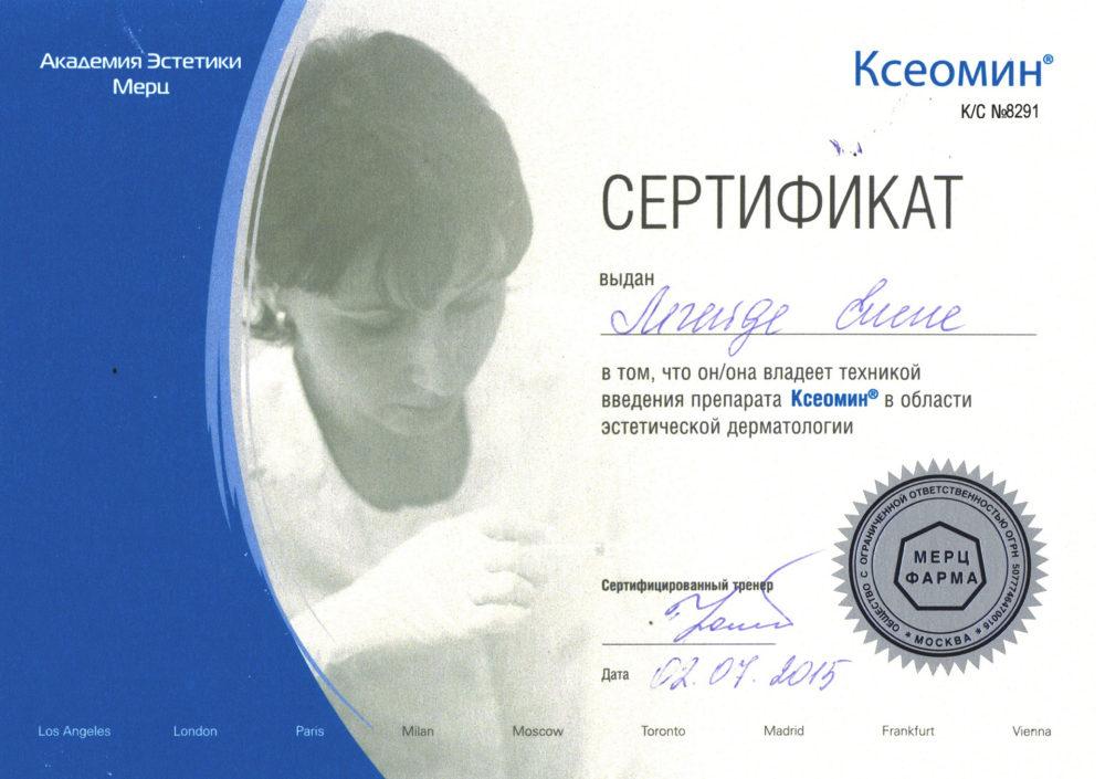 Сертификат - Техника введения препарата Ксеомин. Легейда Елена Валерьевна