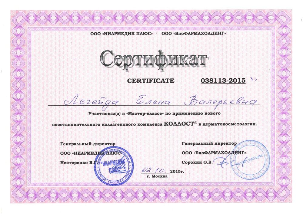 "Сертификат - Мастер-класс по применению комплекса ""Коллост"". Легейда Елена Валерьевна"