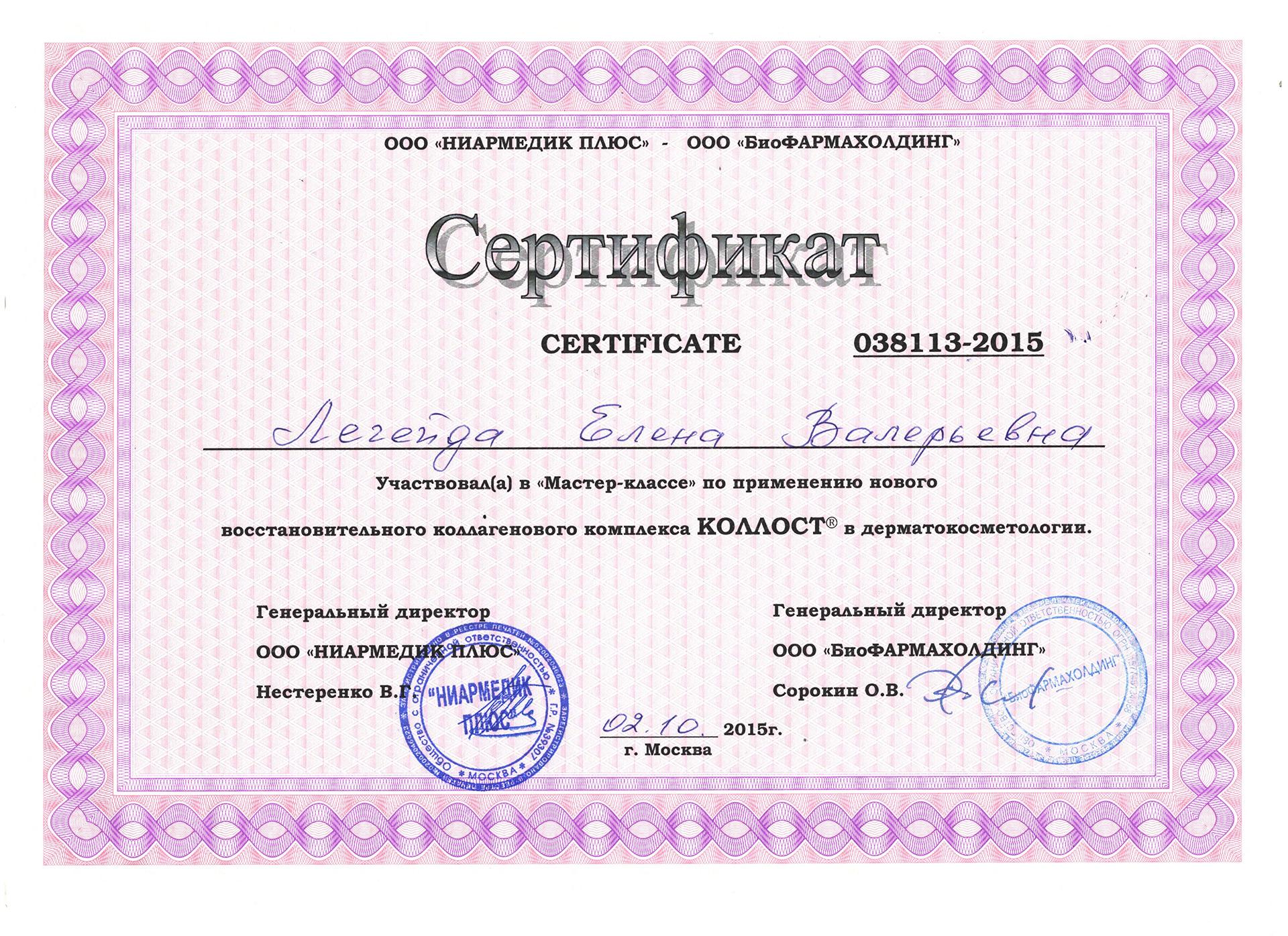 Сертификат — Мастер-класс по применению комплекса «Коллост». Легейда Елена Валерьевна