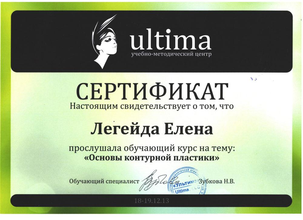 """Сертификат - Курс """"Основы контурной пластики"""". Легейда Елена Валерьевна"""