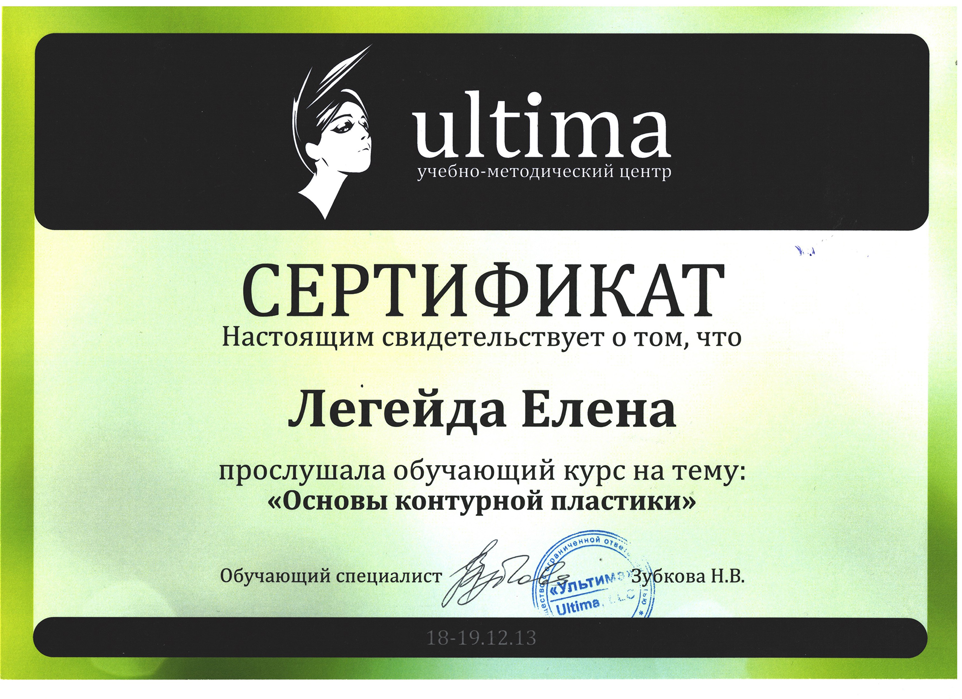 Сертификат — Курс «Основы контурной пластики». Легейда Елена Валерьевна