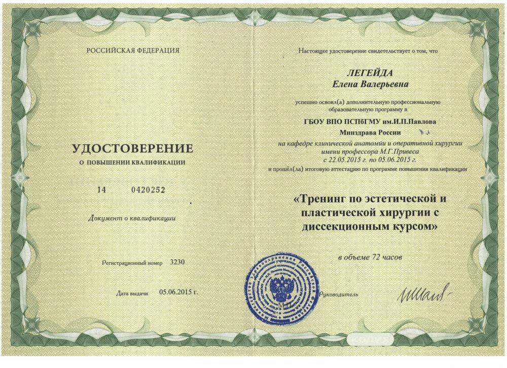 Сертификат - Удостоверение о повышении квалификации. Легейда Елена Валерьевна