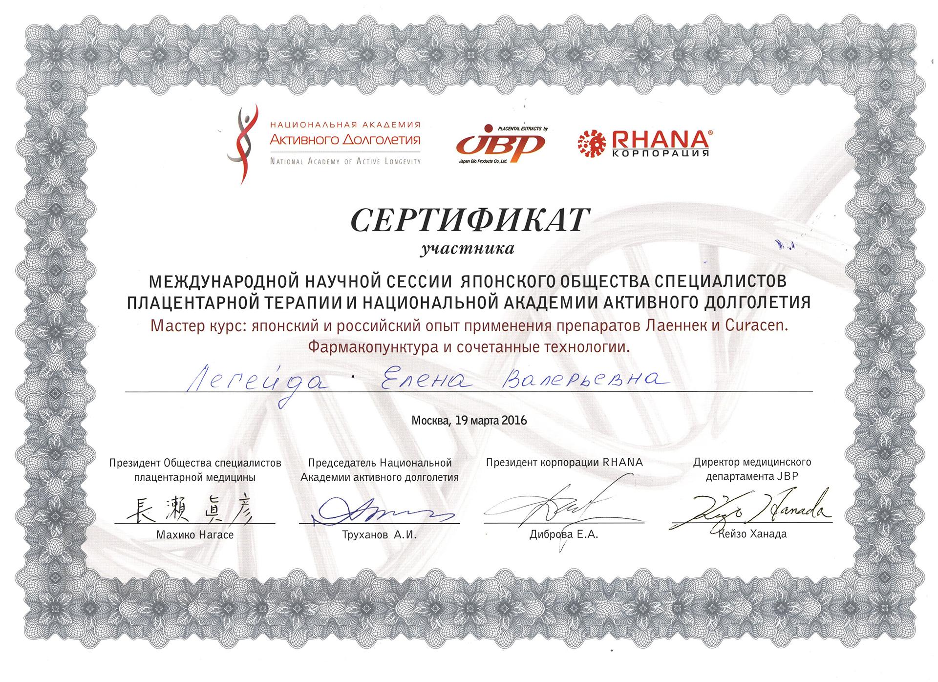 Сертификат — Применение препаратов «Лаеннек и Curacen». Легейда Елена Валерьевна