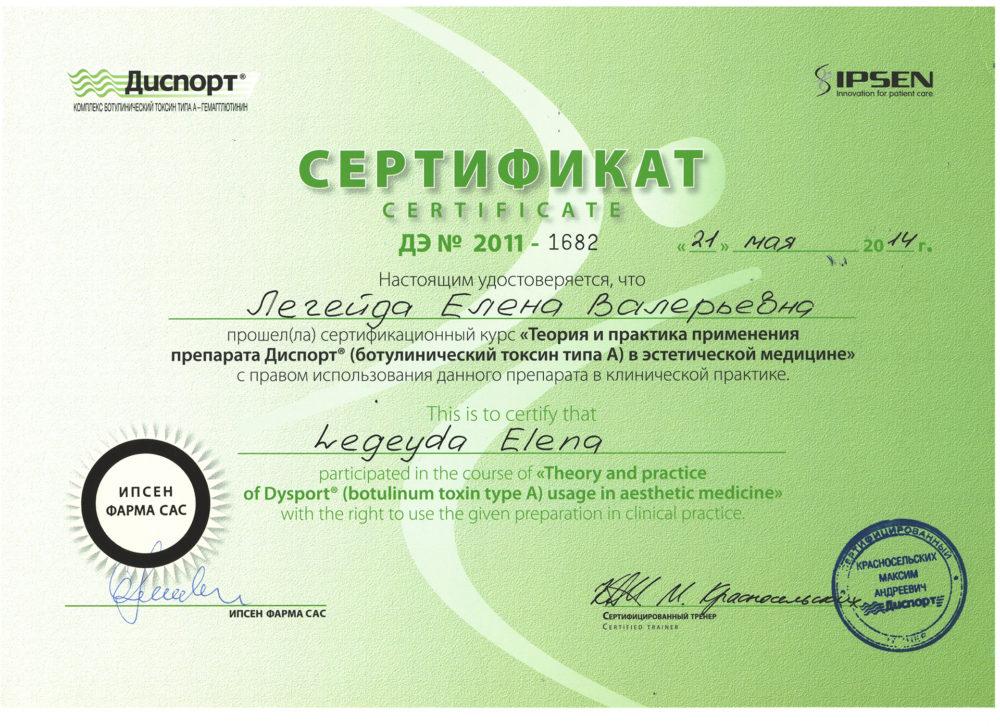 """Сертификат - Применение препарата """"Диспорт"""". Легейда Елена Валерьевна"""