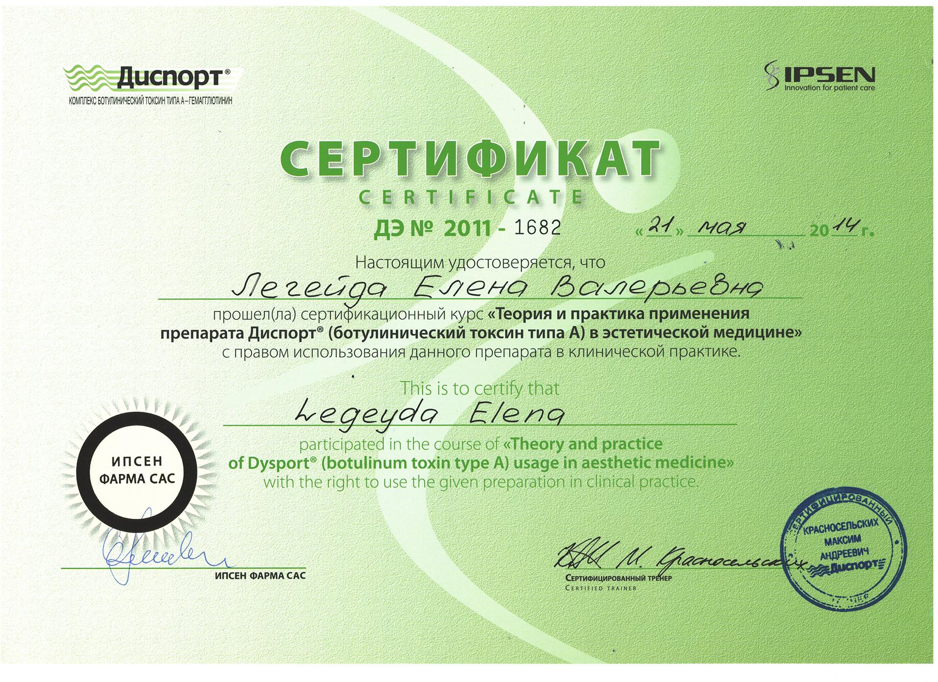 Сертификат — Применение препарата «Диспорт». Легейда Елена Валерьевна