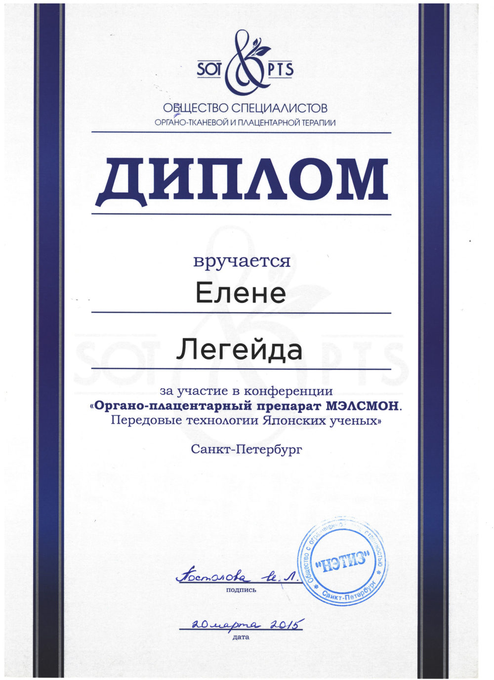 "Сертификат - Конференция ""Препарат Мэлсмон"". Легейда Елена Валерьевна"