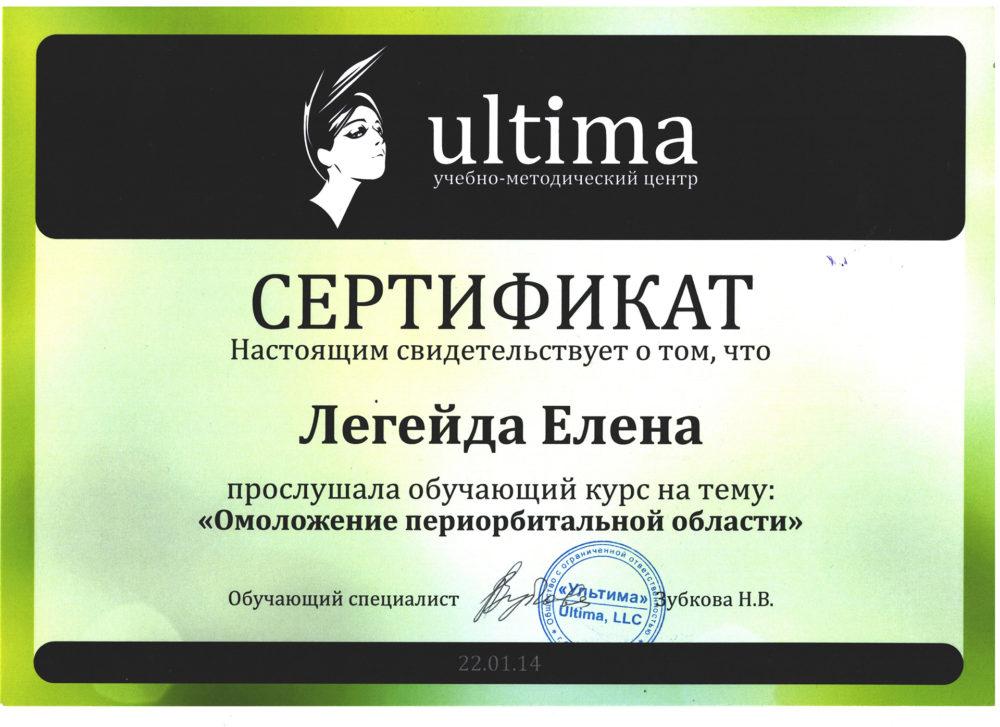 Сертификат - Омоложение периорбитальной области. Легейда Елена Валерьевна