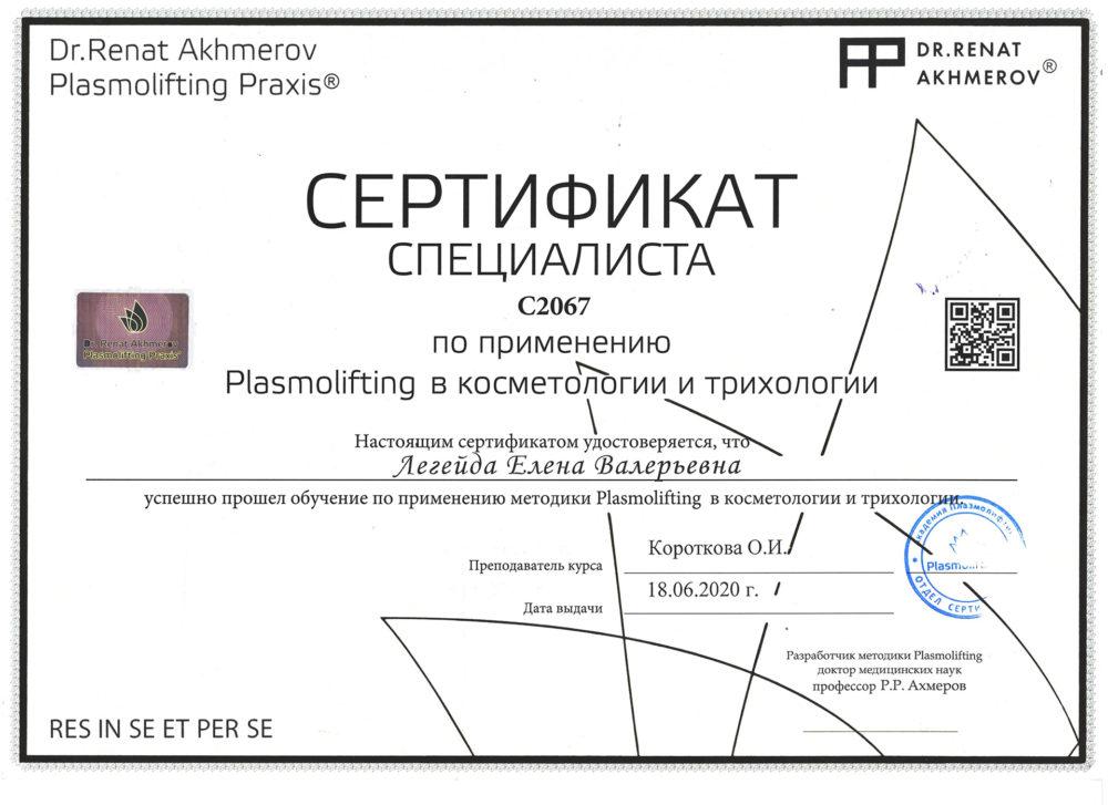 Сертификат - Применение Plasmolifting. Легейда Елена Валерьевна