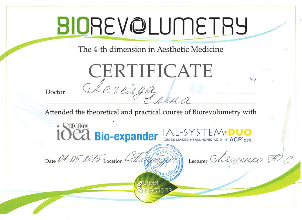 Сертификат - Biorevolumetry. Легейда Елена Валерьевна