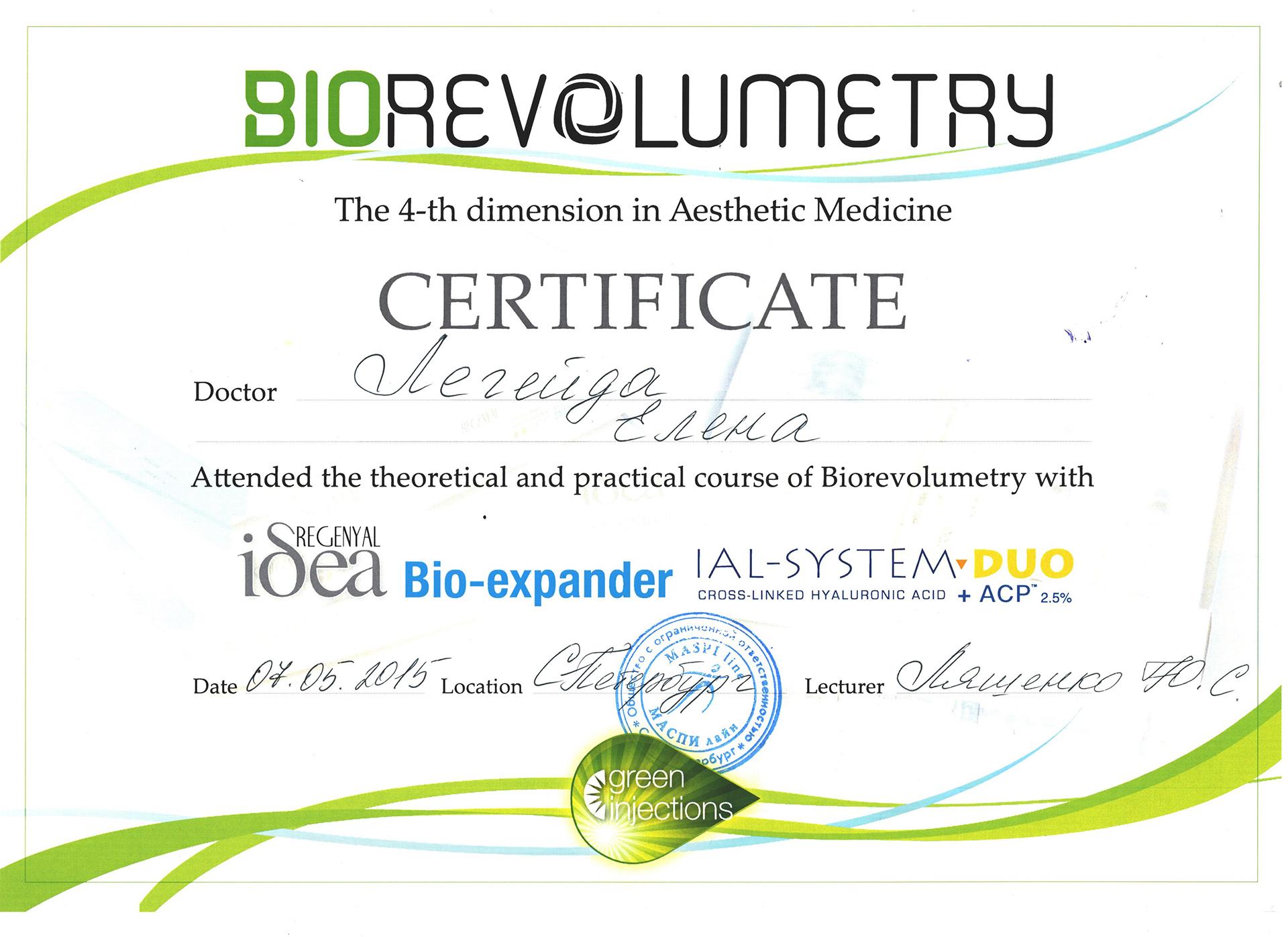 Сертификат — Biorevolumetry. Легейда Елена Валерьевна