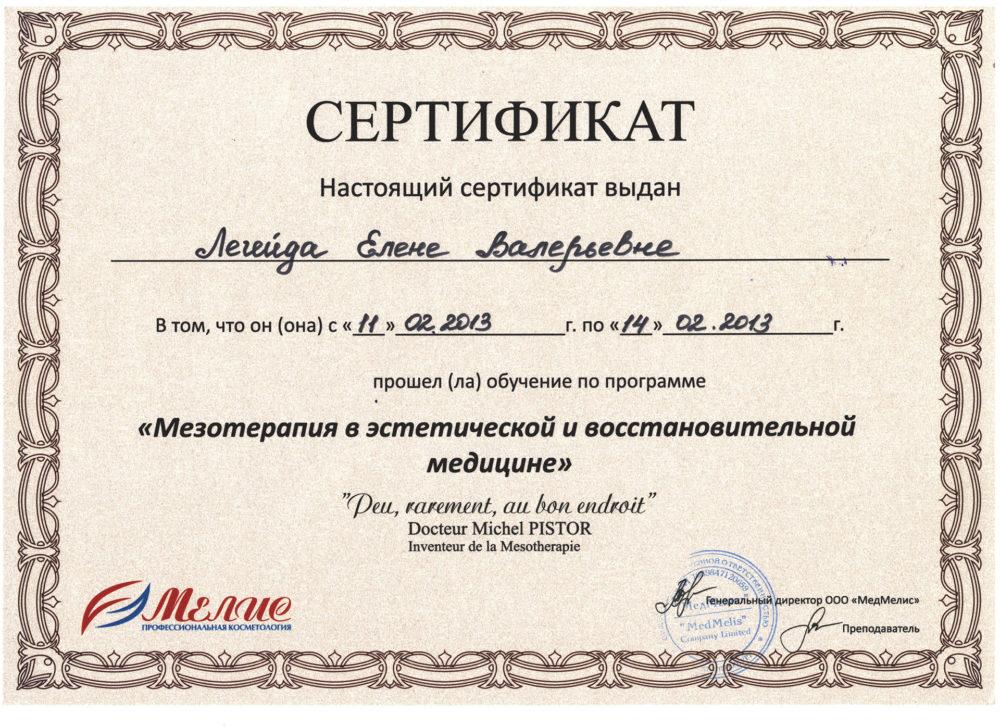 Сертификат - Мезотерапия в медицине. Легейда Елена Валерьевна
