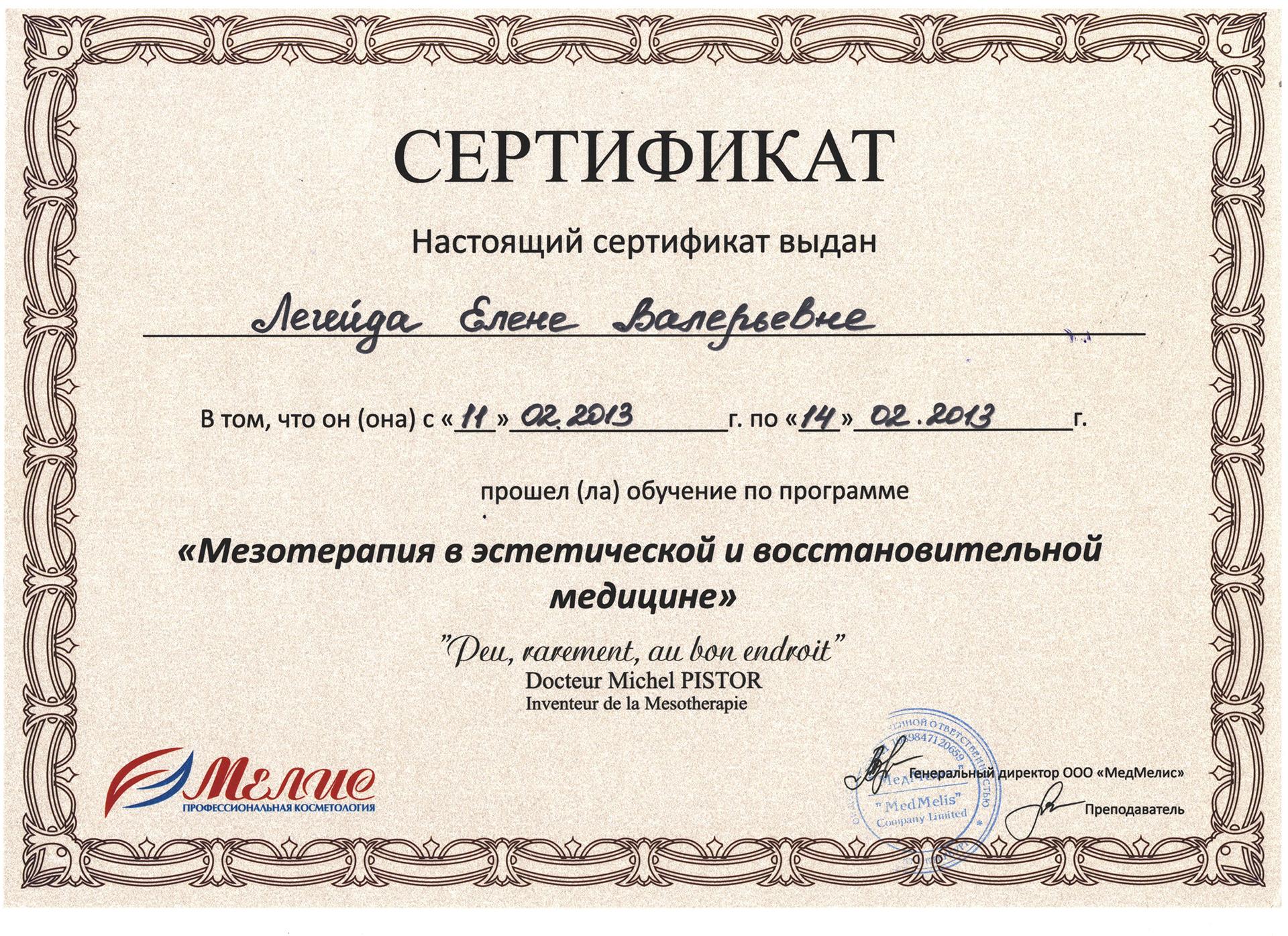 Сертификат — Мезотерапия в медицине. Легейда Елена Валерьевна